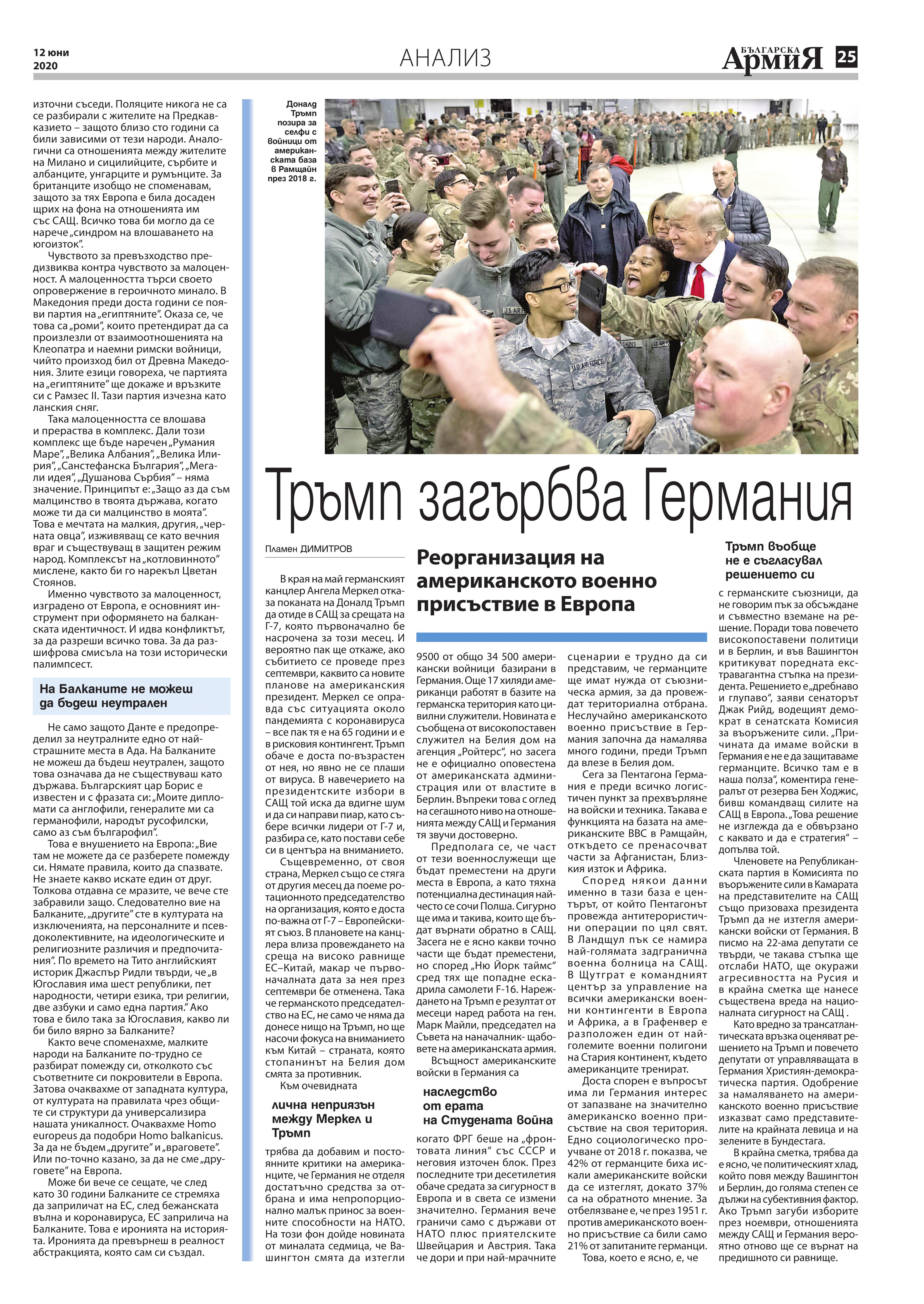https://www.armymedia.bg/wp-content/uploads/2015/06/25.page1_-114.jpg