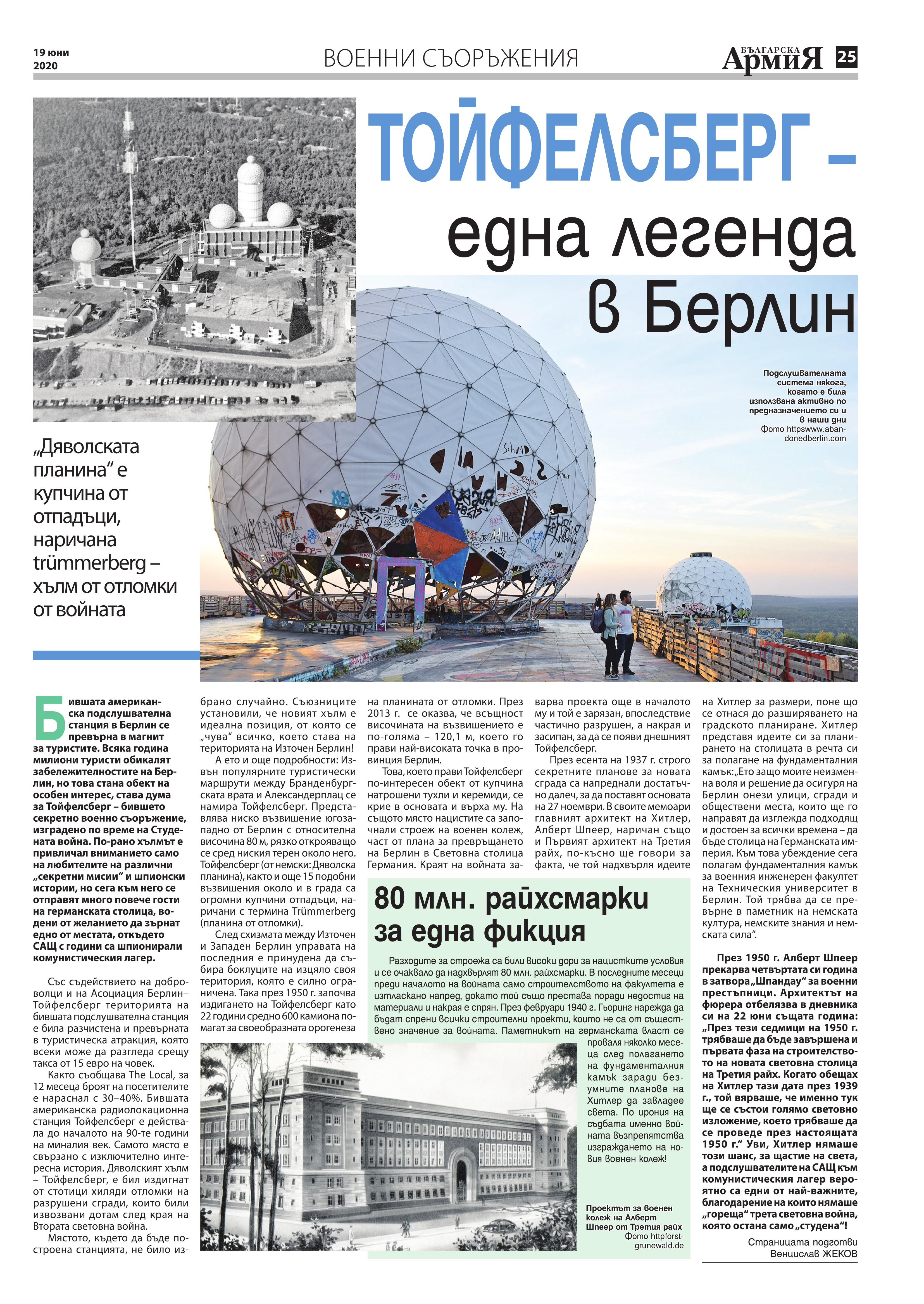 https://www.armymedia.bg/wp-content/uploads/2015/06/25.page1_-115.jpg