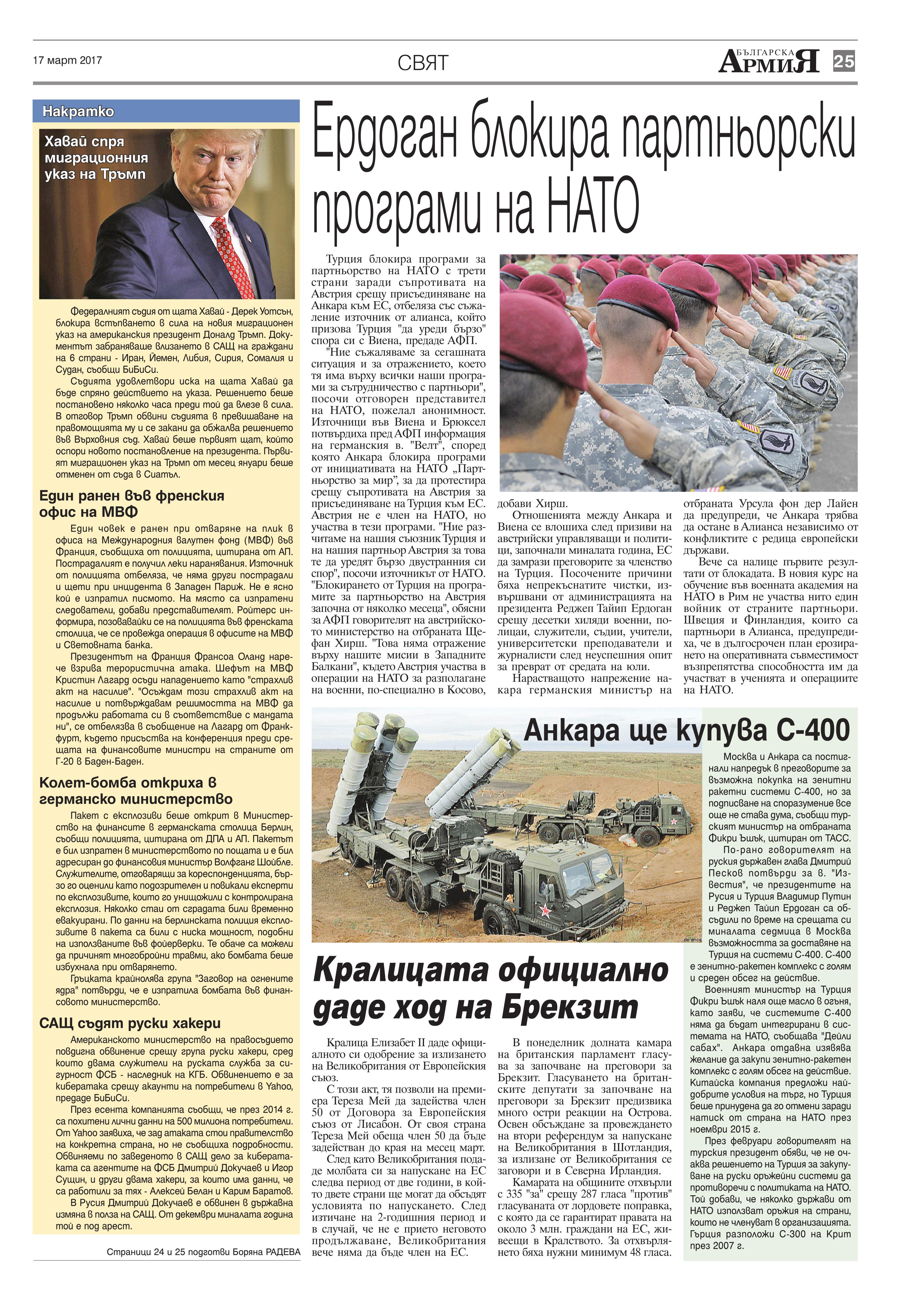 https://www.armymedia.bg/wp-content/uploads/2015/06/25.page1_-15.jpg