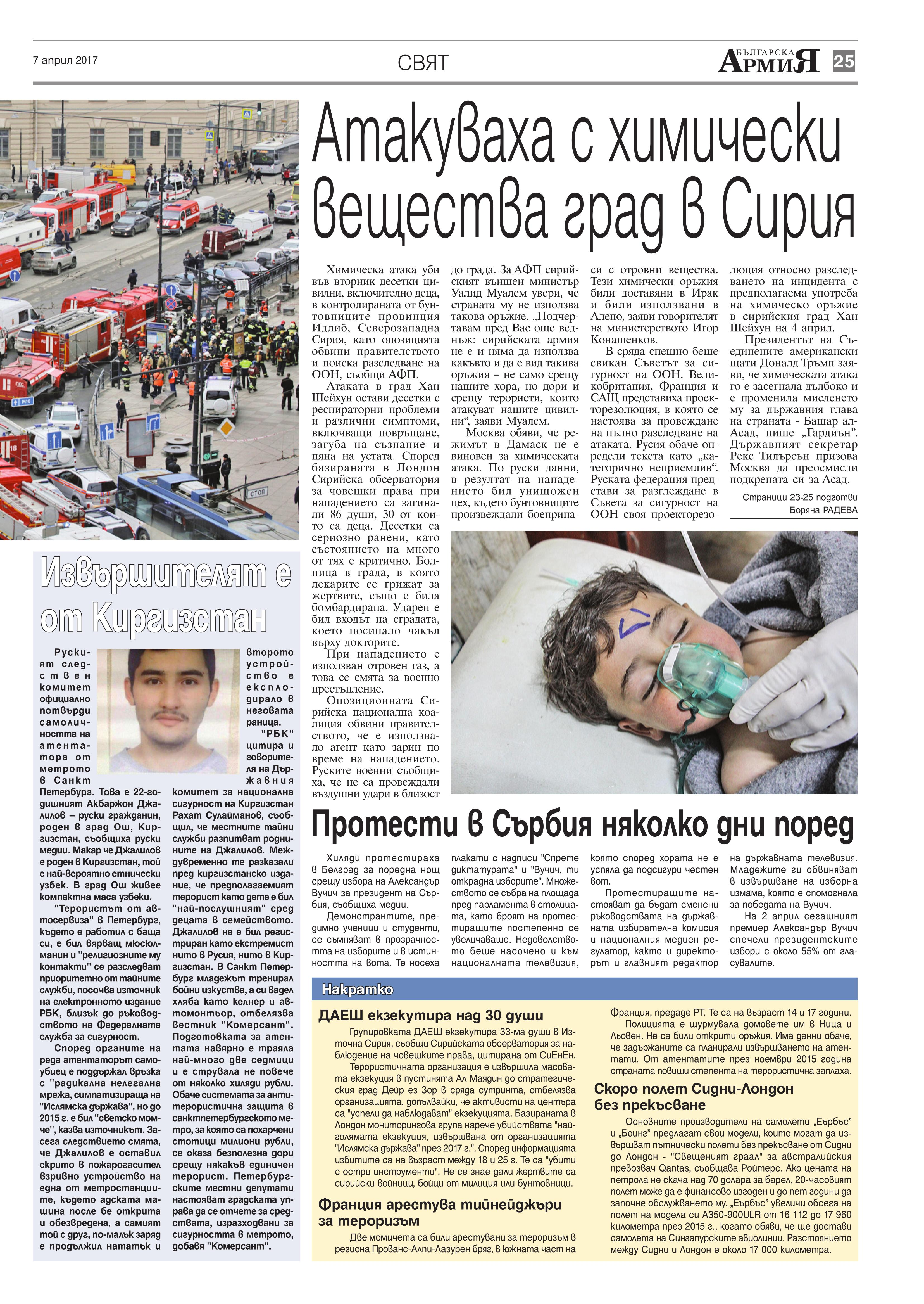 https://www.armymedia.bg/wp-content/uploads/2015/06/25.page1_-16.jpg