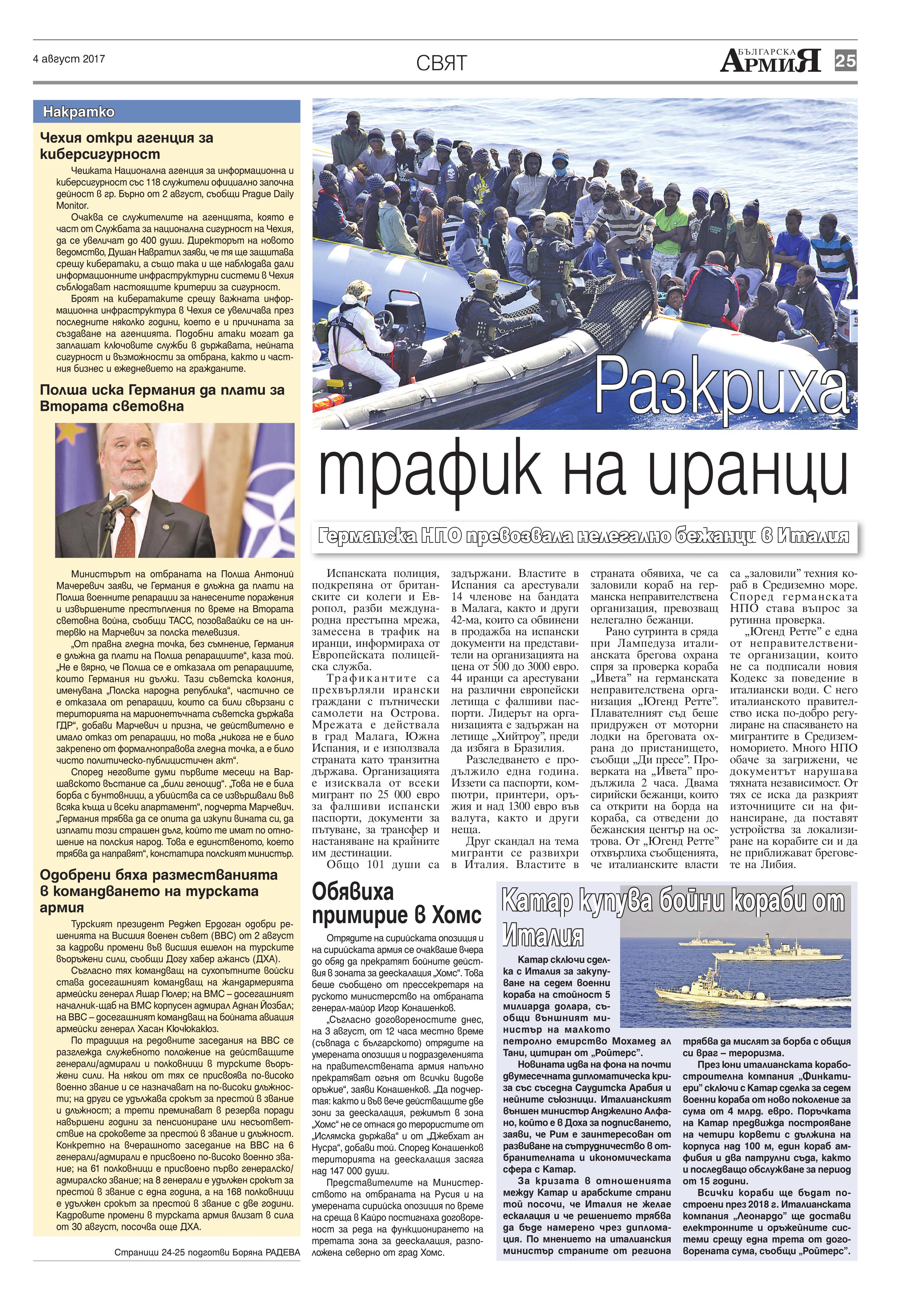 https://www.armymedia.bg/wp-content/uploads/2015/06/25.page1_-24.jpg