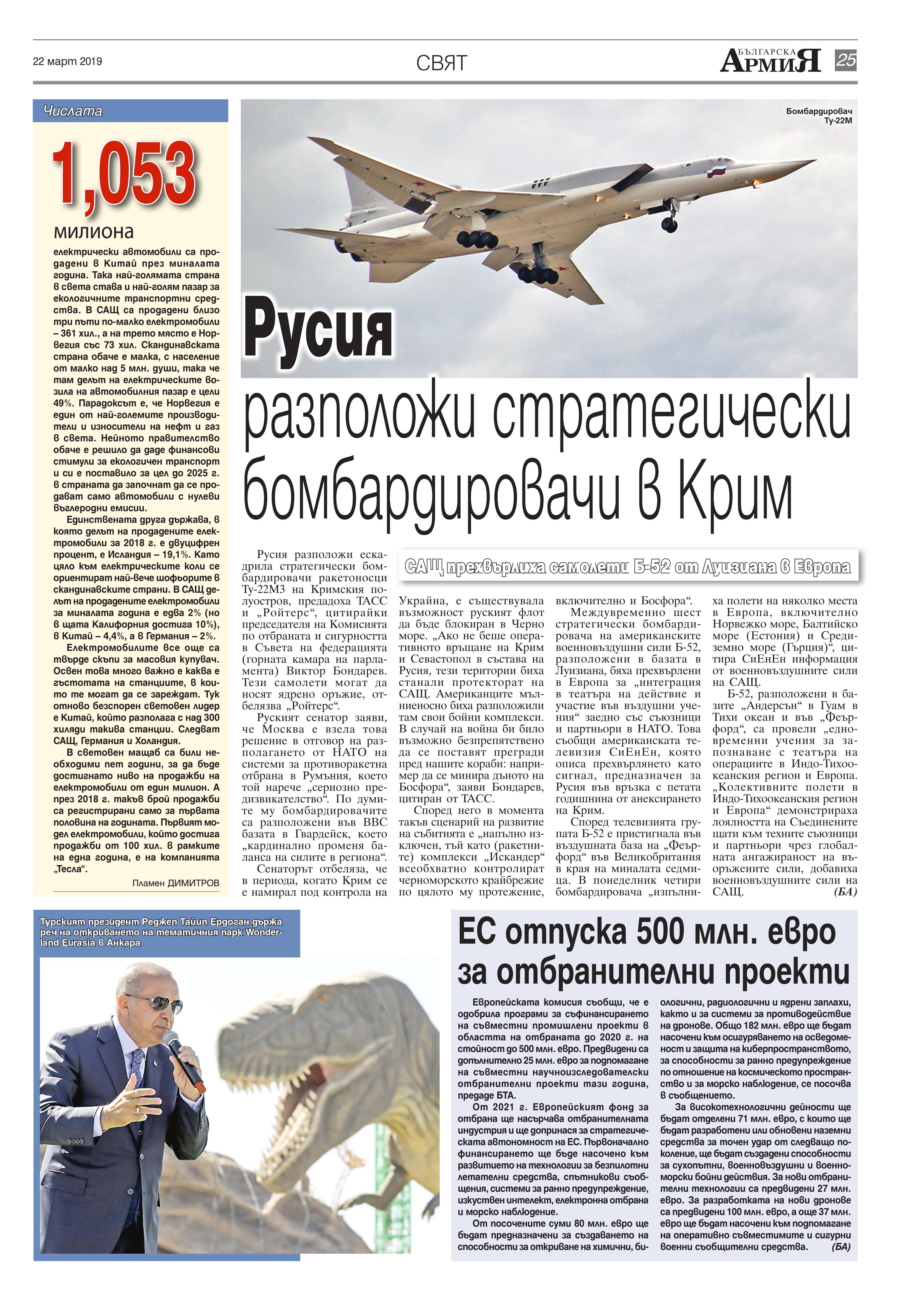 https://www.armymedia.bg/wp-content/uploads/2015/06/25.page1_-75.jpg