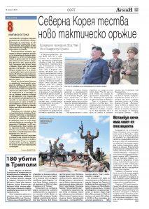https://www.armymedia.bg/wp-content/uploads/2015/06/25.page1_-79-213x300.jpg
