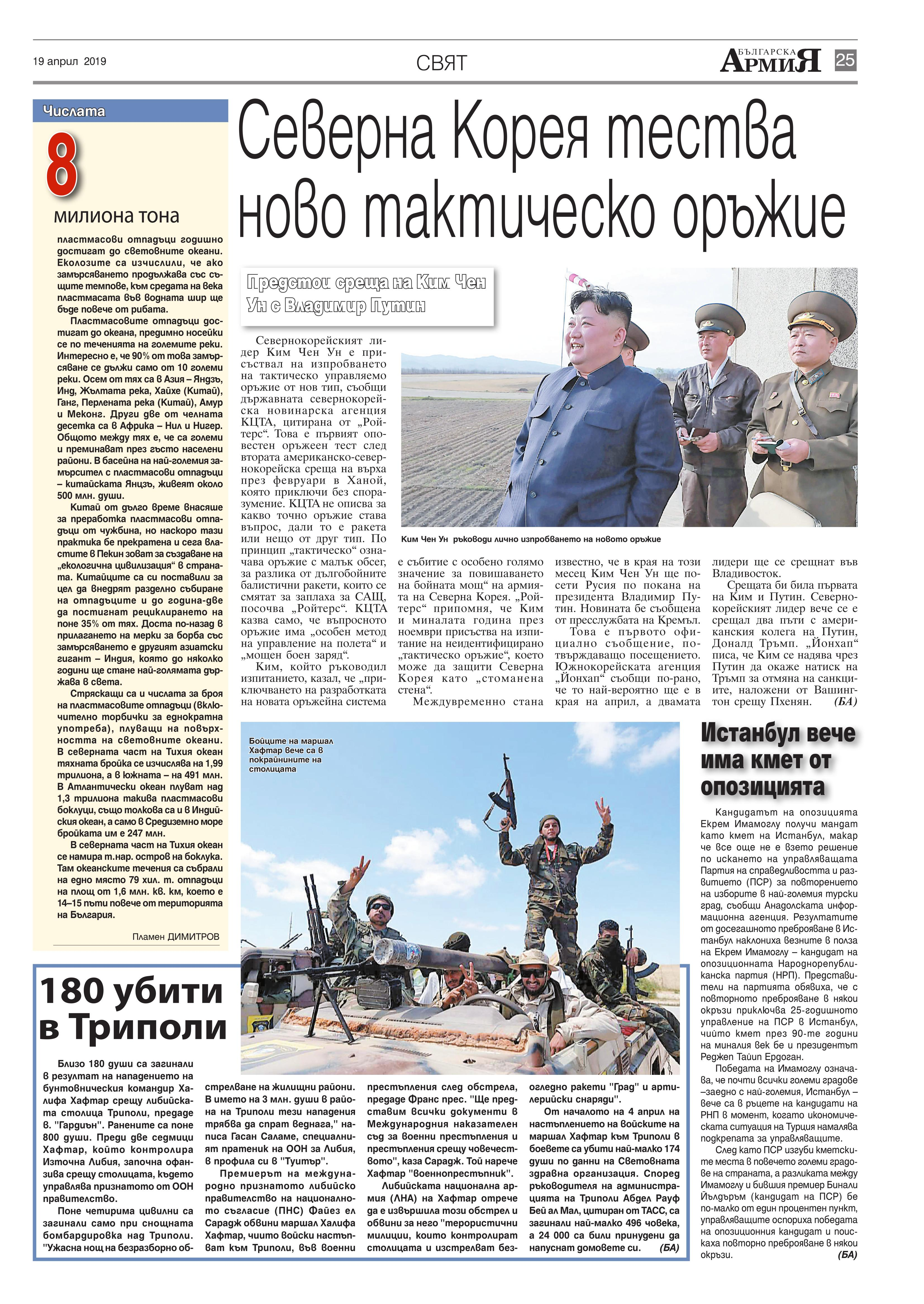 https://www.armymedia.bg/wp-content/uploads/2015/06/25.page1_-79.jpg