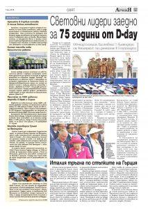 https://www.armymedia.bg/wp-content/uploads/2015/06/25.page1_-83-213x300.jpg
