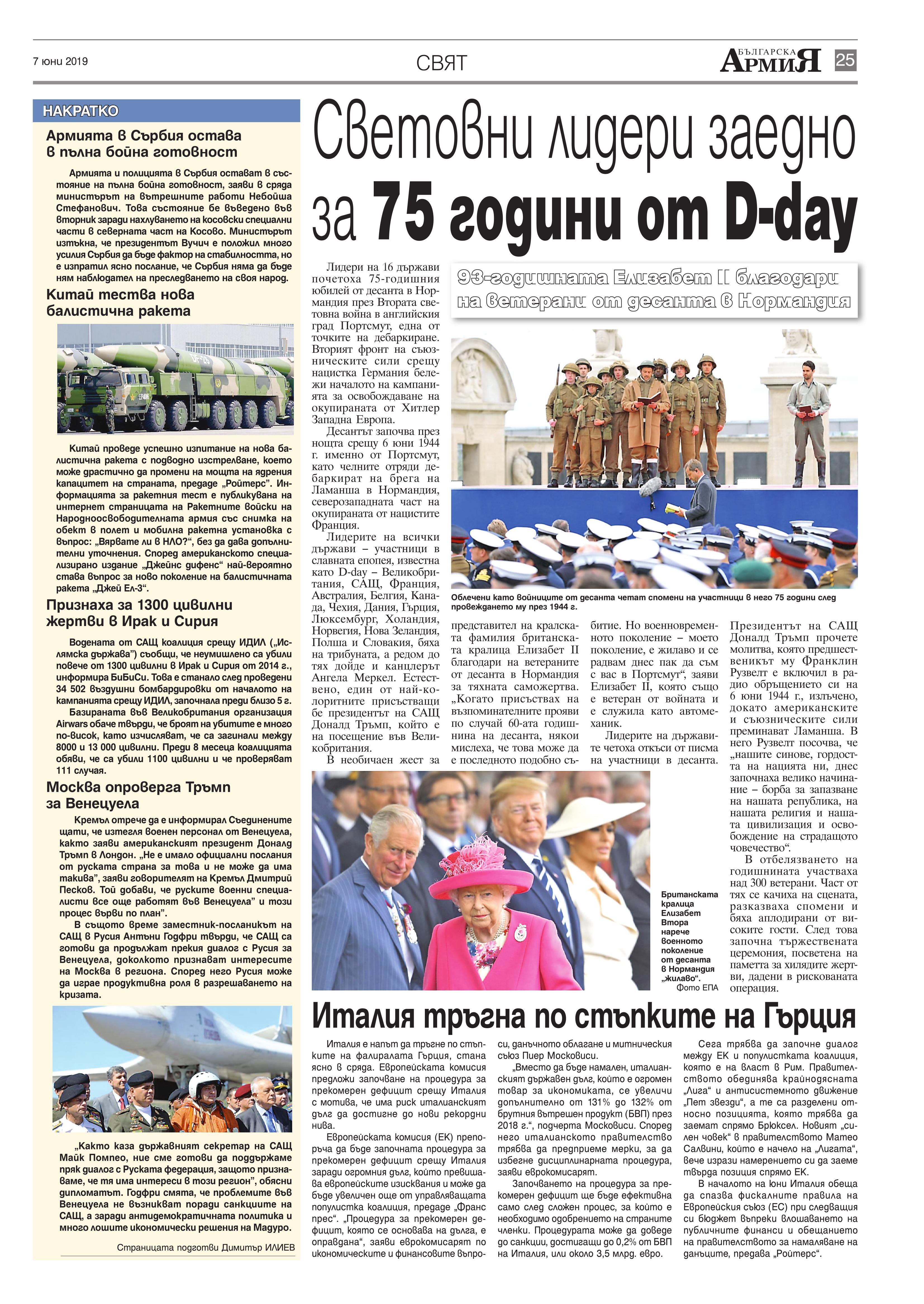 https://www.armymedia.bg/wp-content/uploads/2015/06/25.page1_-83.jpg