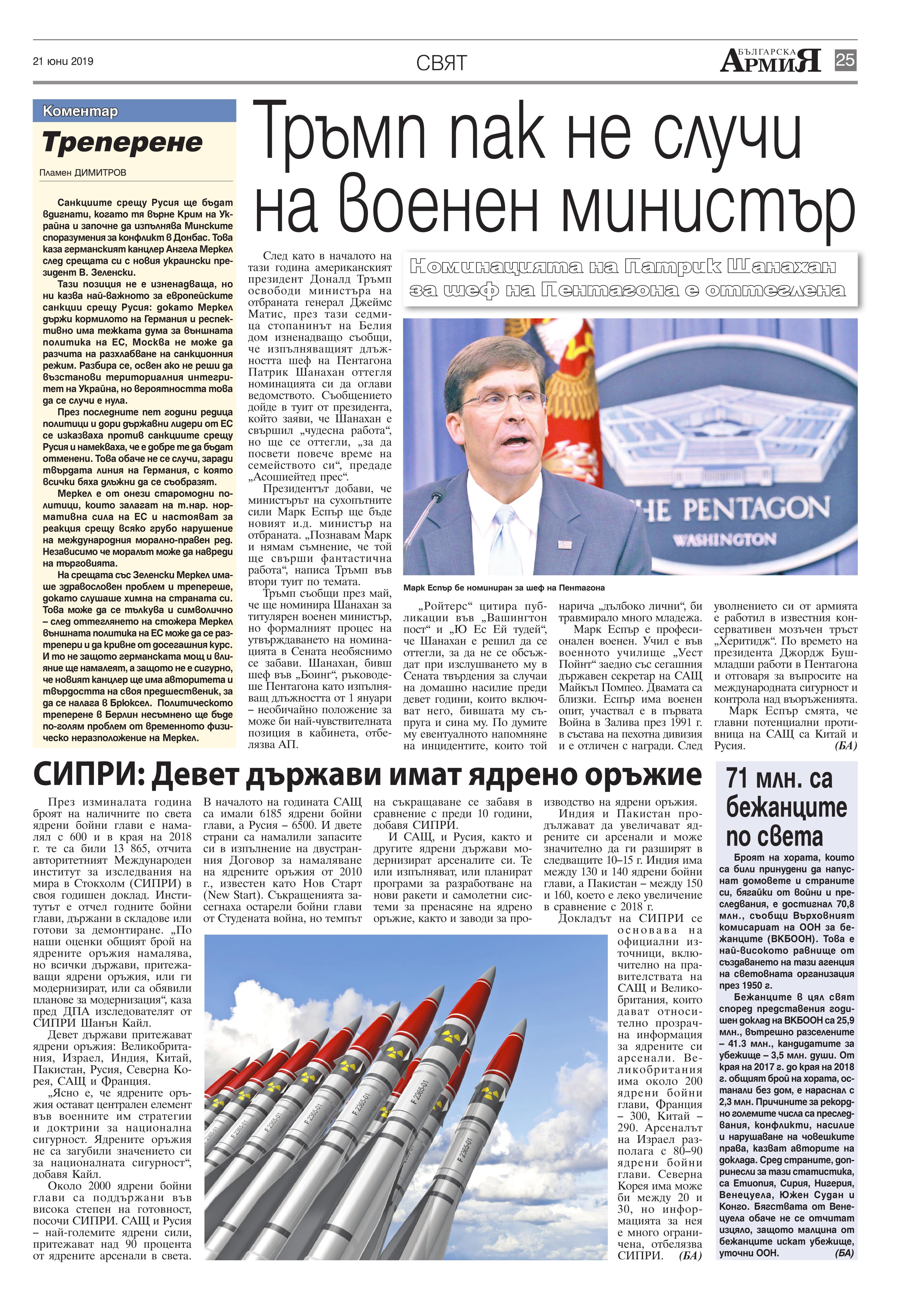 https://www.armymedia.bg/wp-content/uploads/2015/06/25.page1_-85.jpg
