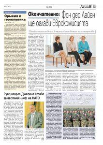 https://www.armymedia.bg/wp-content/uploads/2015/06/25.page1_-88-213x300.jpg