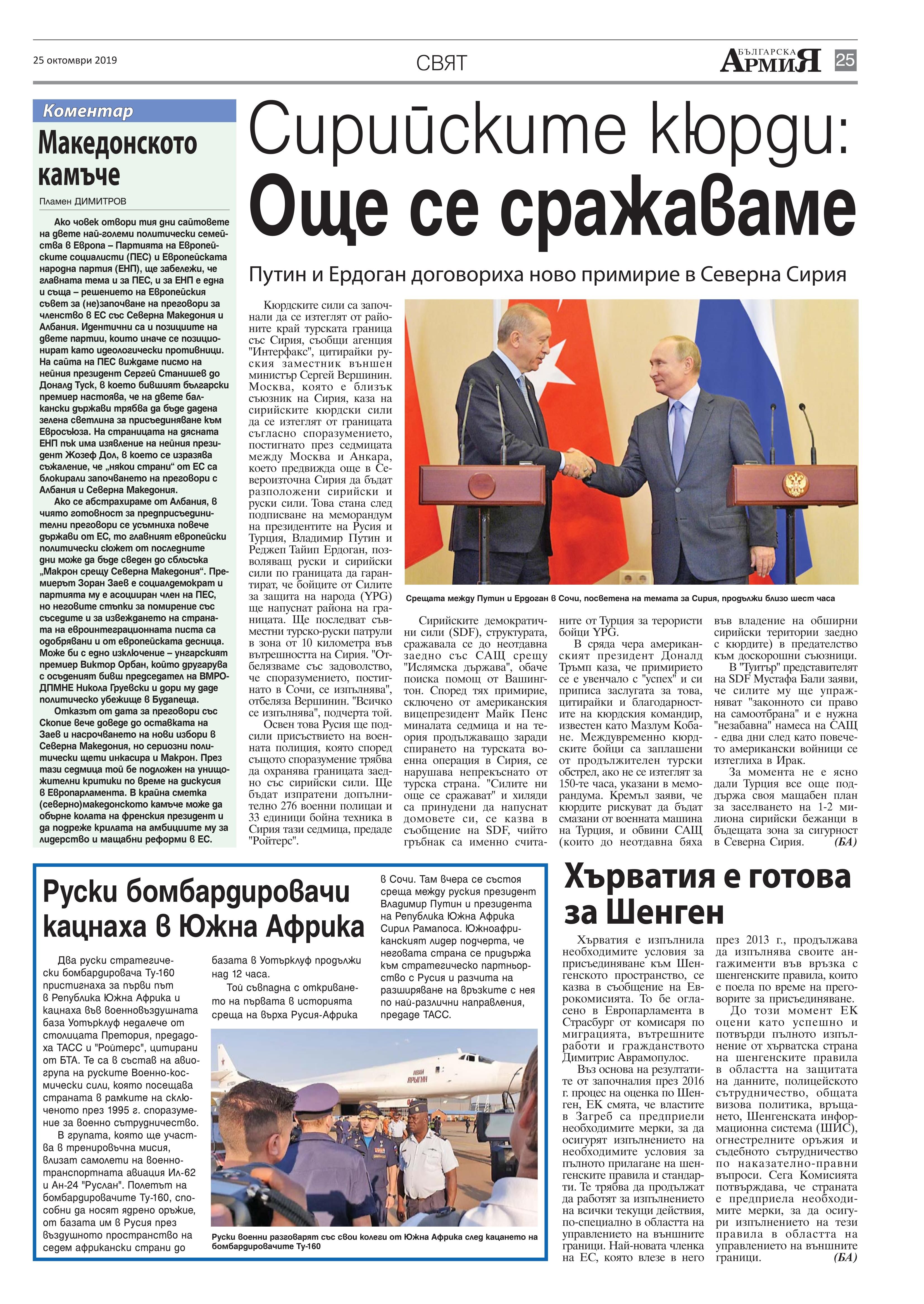 https://www.armymedia.bg/wp-content/uploads/2015/06/25.page1_-94.jpg