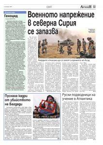 https://www.armymedia.bg/wp-content/uploads/2015/06/25.page1_-95-213x300.jpg