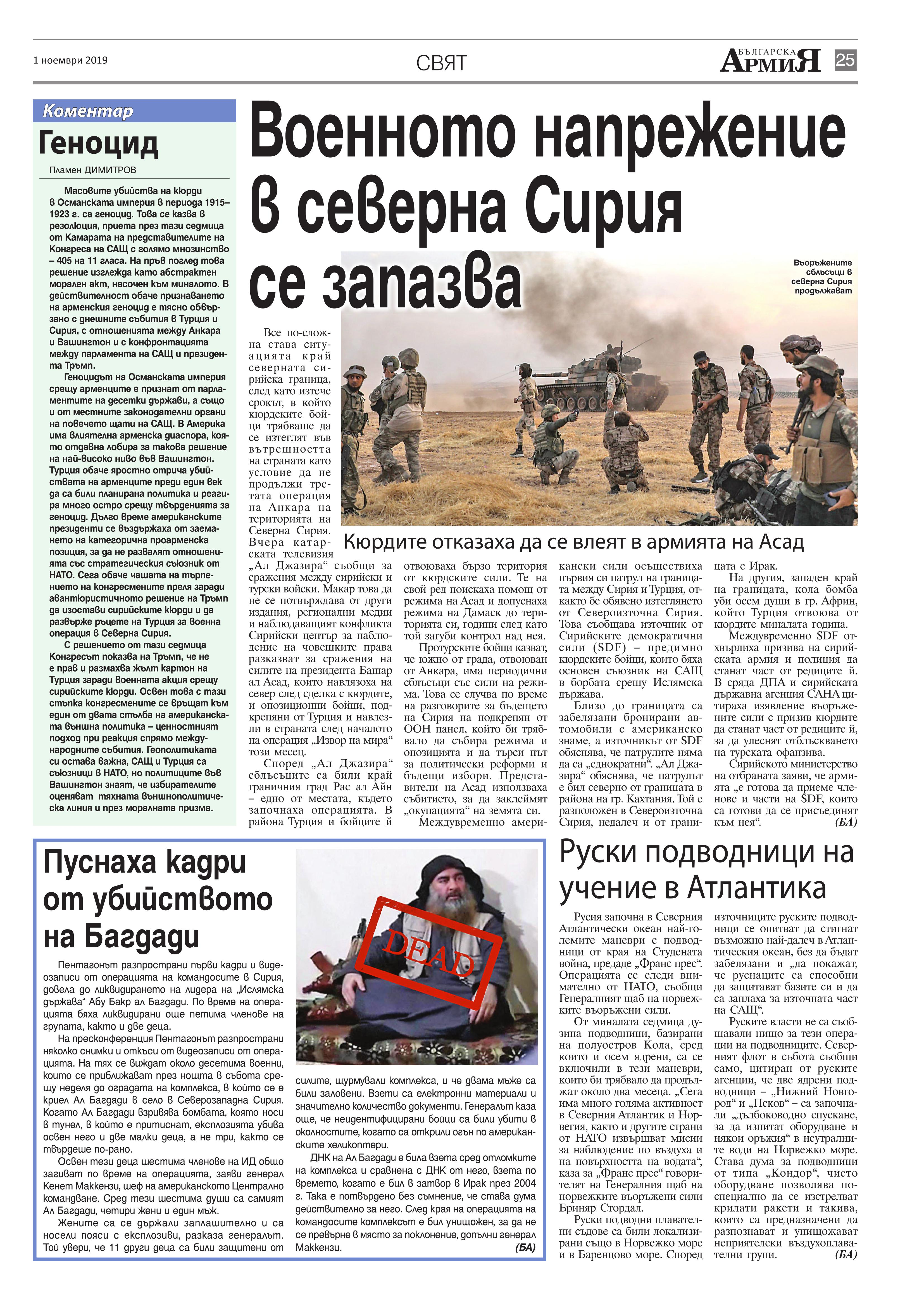https://www.armymedia.bg/wp-content/uploads/2015/06/25.page1_-95.jpg