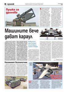 https://www.armymedia.bg/wp-content/uploads/2015/06/26-36-213x300.jpg