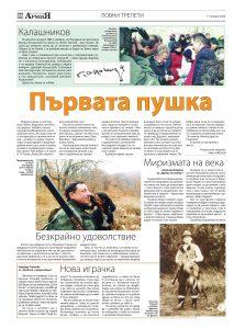 https://www.armymedia.bg/wp-content/uploads/2015/06/26.page1_-102-213x300.jpg