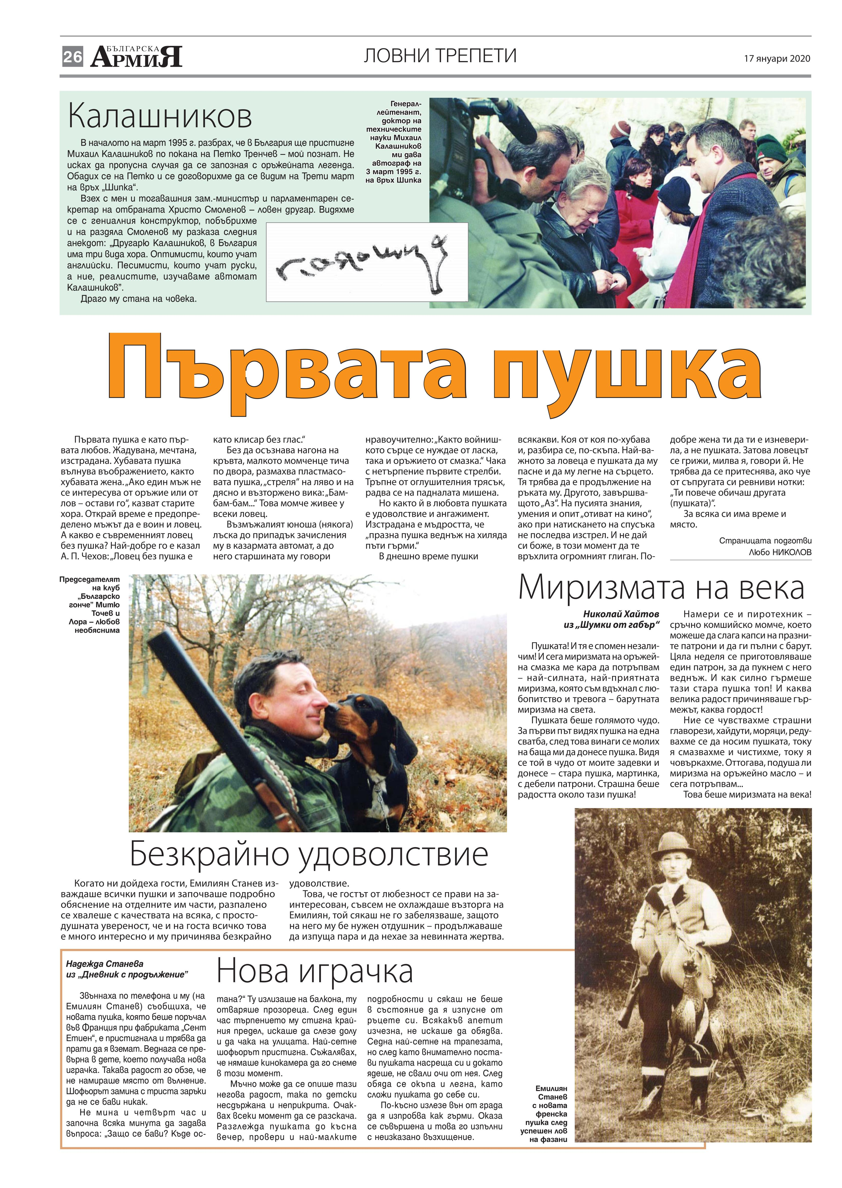https://www.armymedia.bg/wp-content/uploads/2015/06/26.page1_-102.jpg