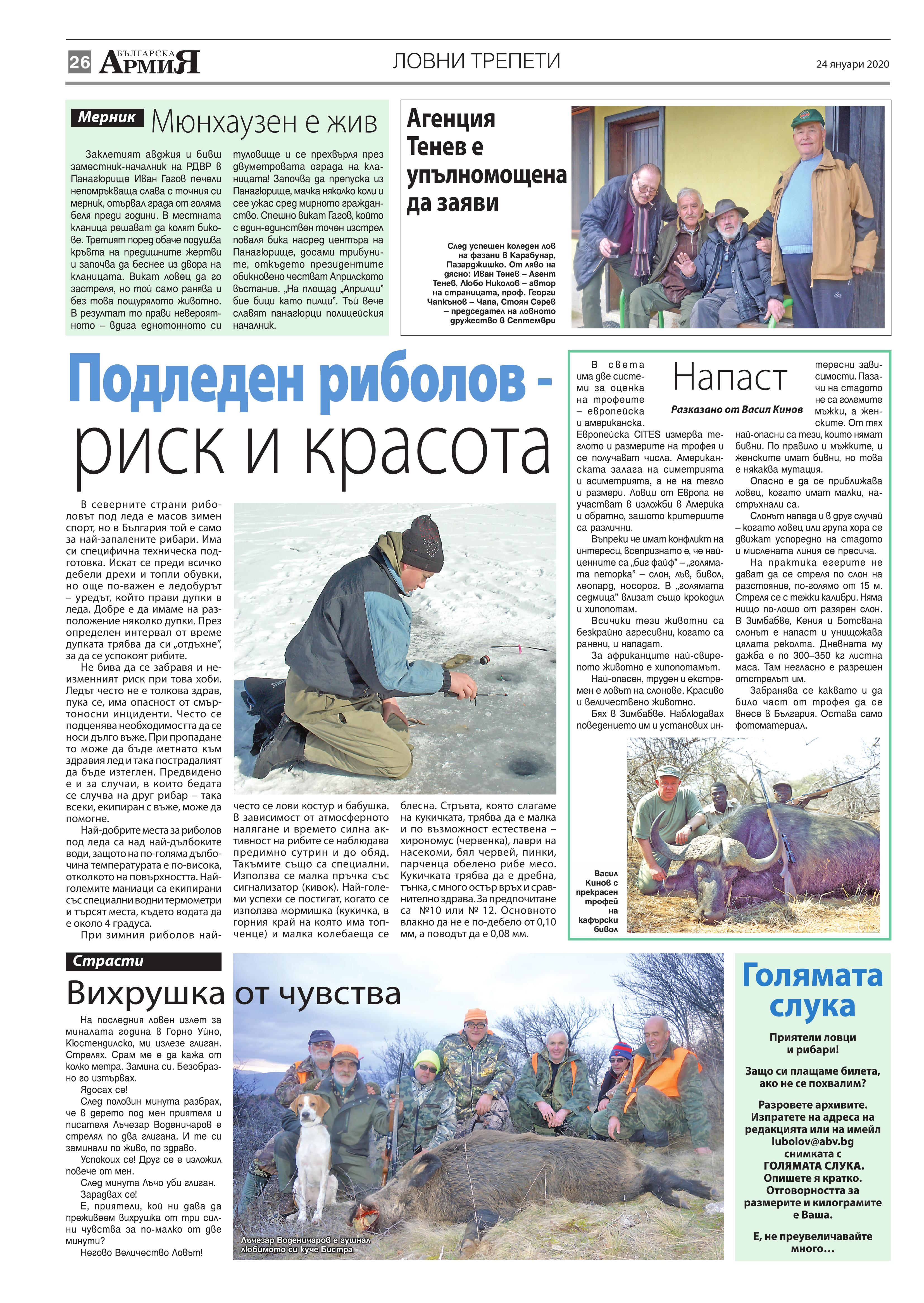 https://www.armymedia.bg/wp-content/uploads/2015/06/26.page1_-103.jpg