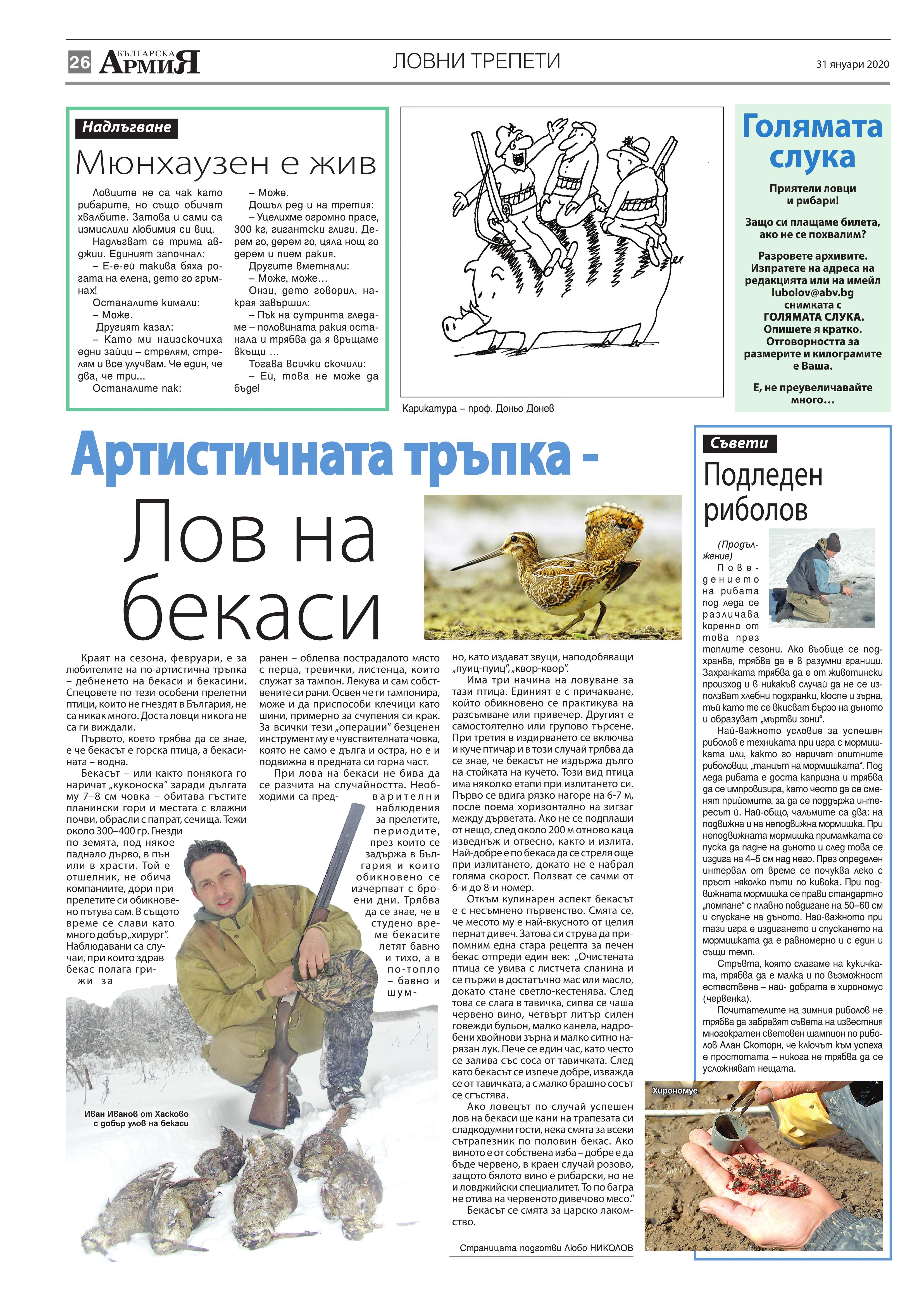 https://www.armymedia.bg/wp-content/uploads/2015/06/26.page1_-104.jpg