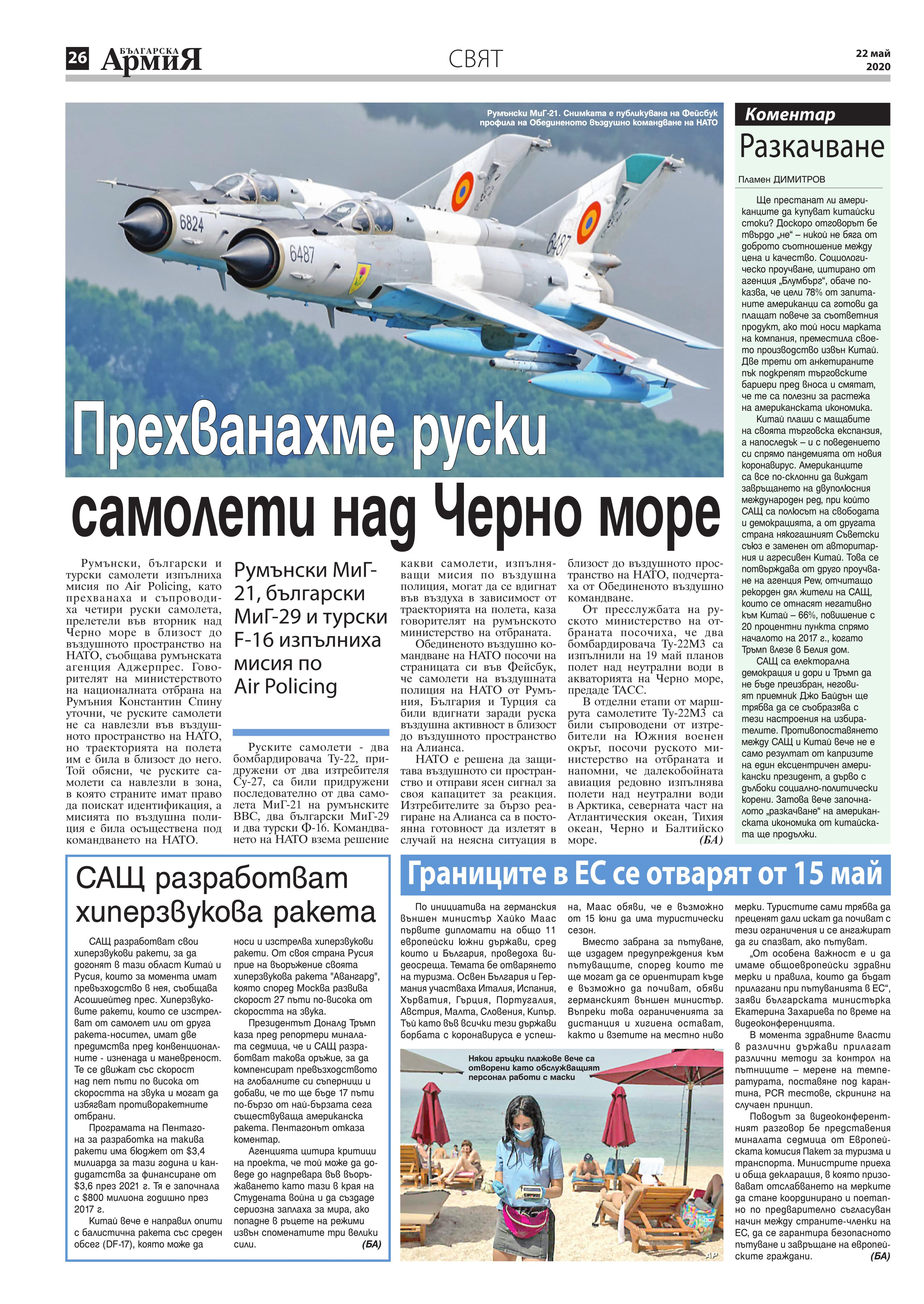 https://www.armymedia.bg/wp-content/uploads/2015/06/26.page1_-110.jpg
