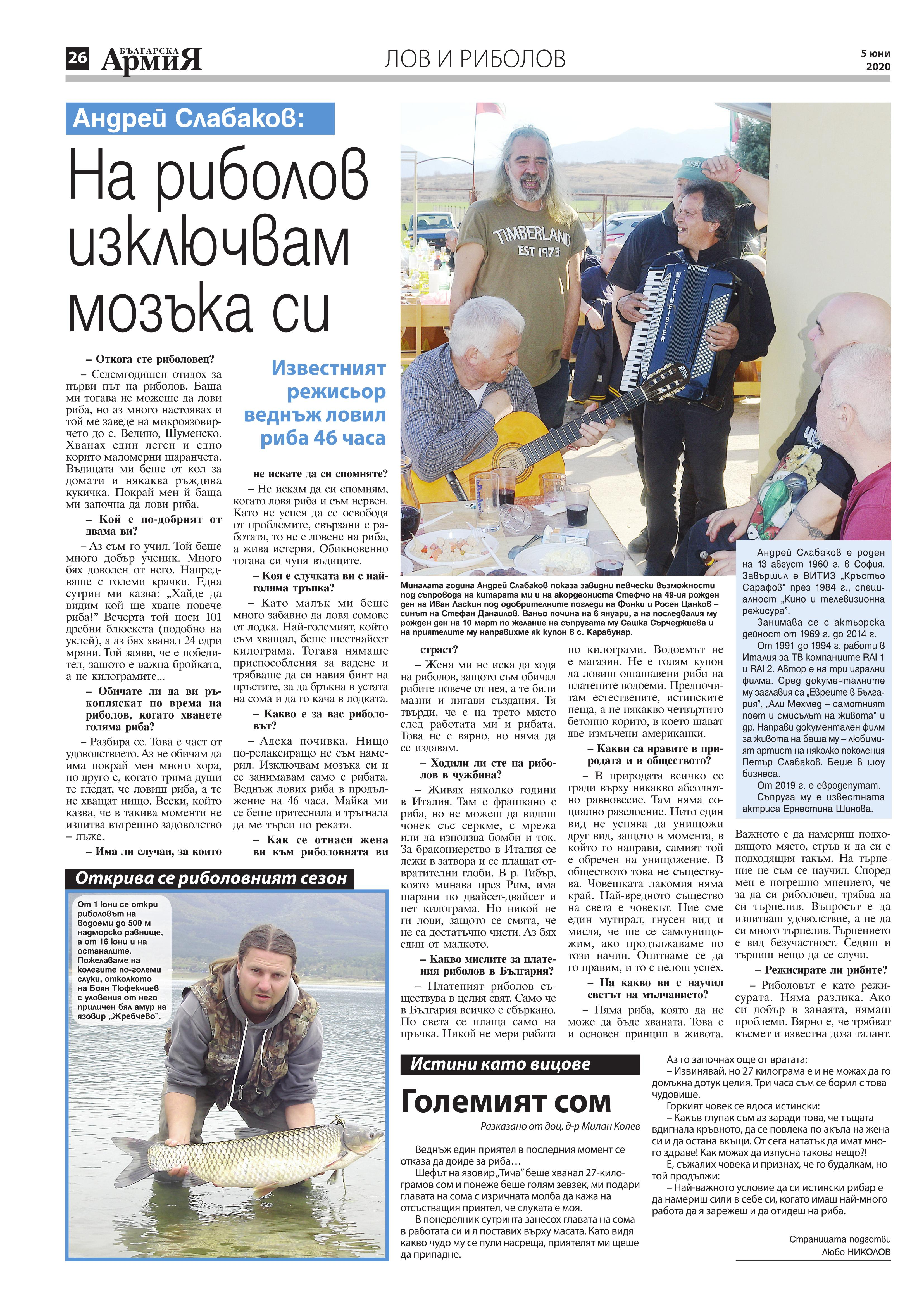 https://www.armymedia.bg/wp-content/uploads/2015/06/26.page1_-112.jpg