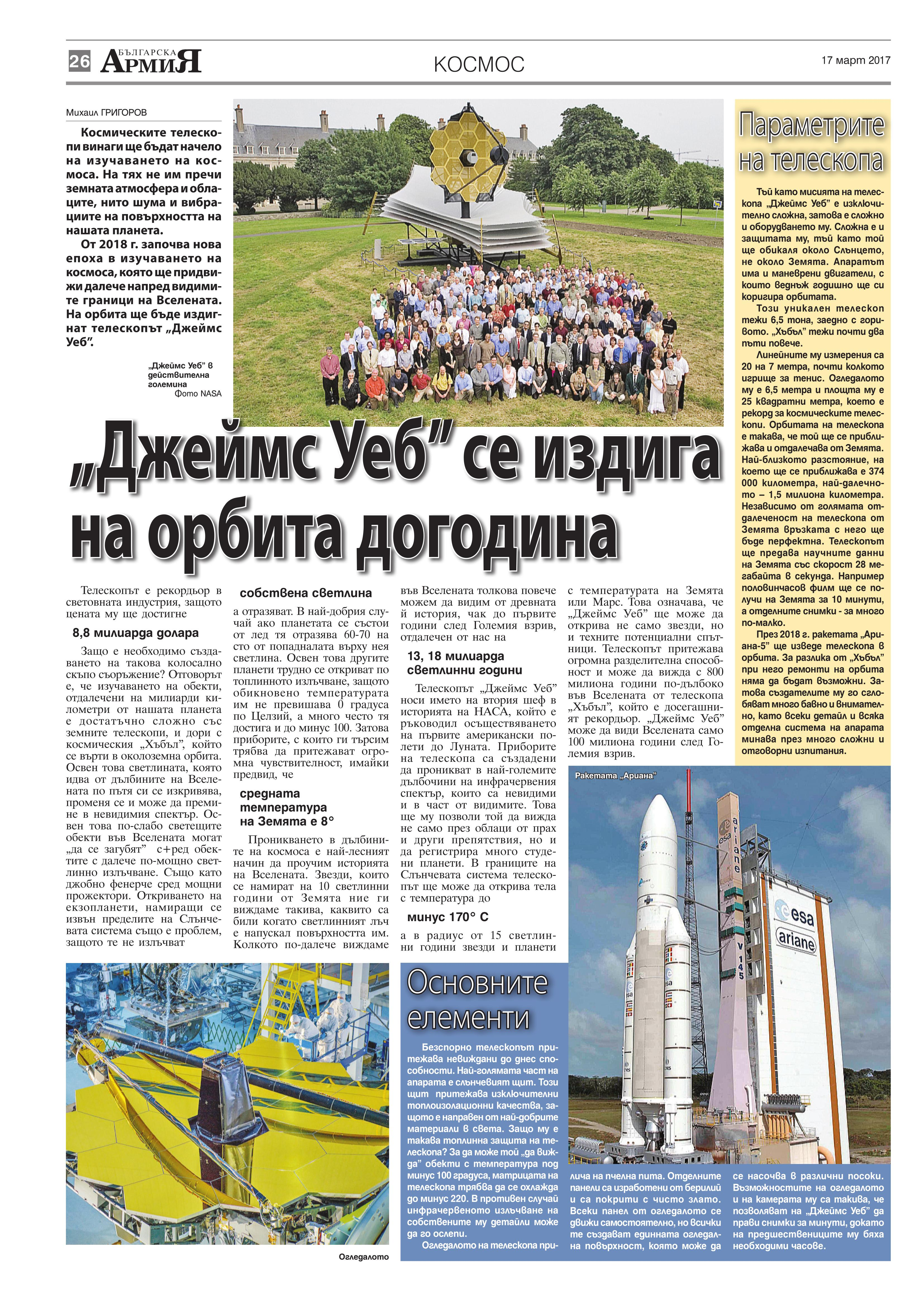 https://www.armymedia.bg/wp-content/uploads/2015/06/26.page1_-15.jpg