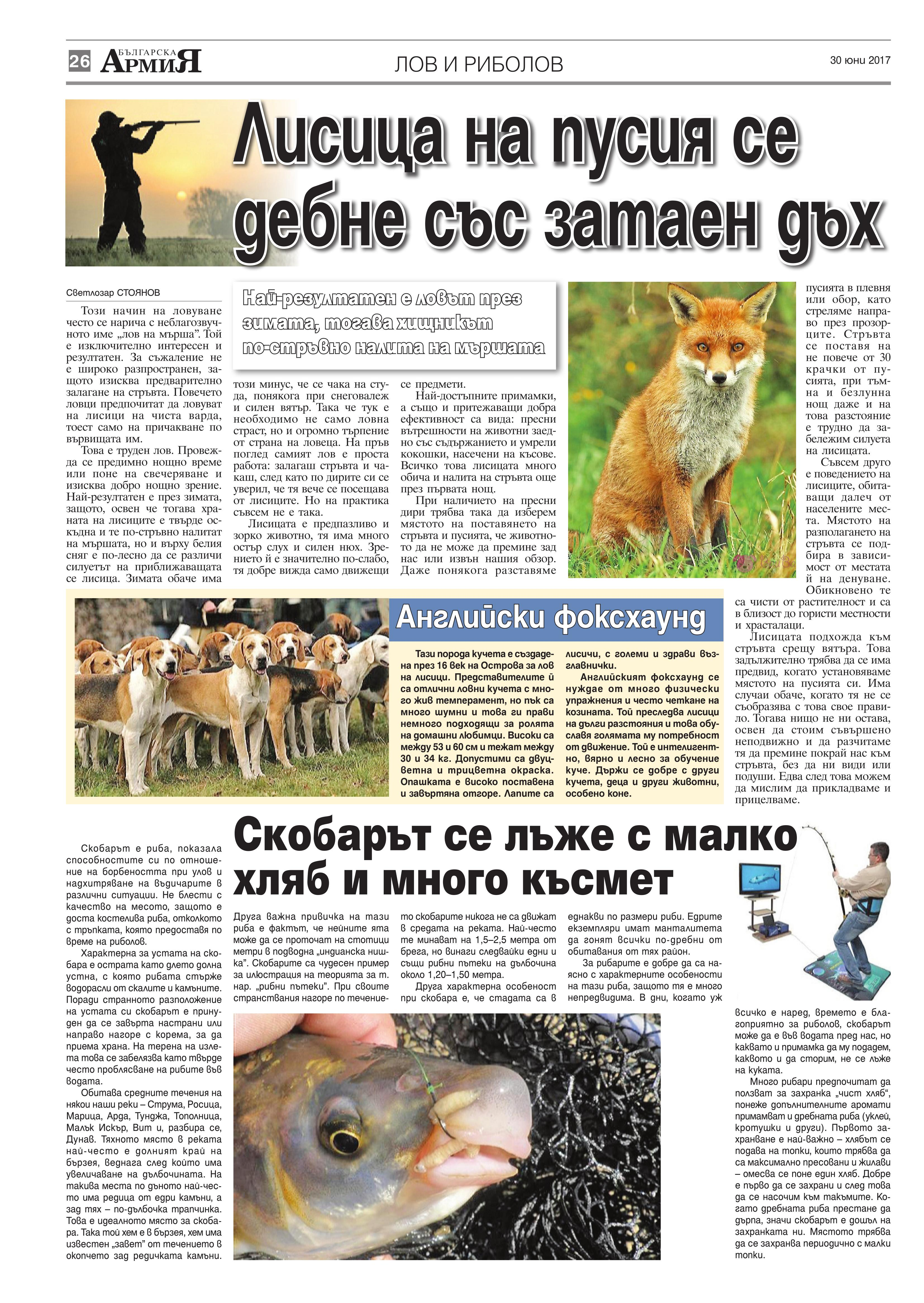 https://www.armymedia.bg/wp-content/uploads/2015/06/26.page1_-20.jpg