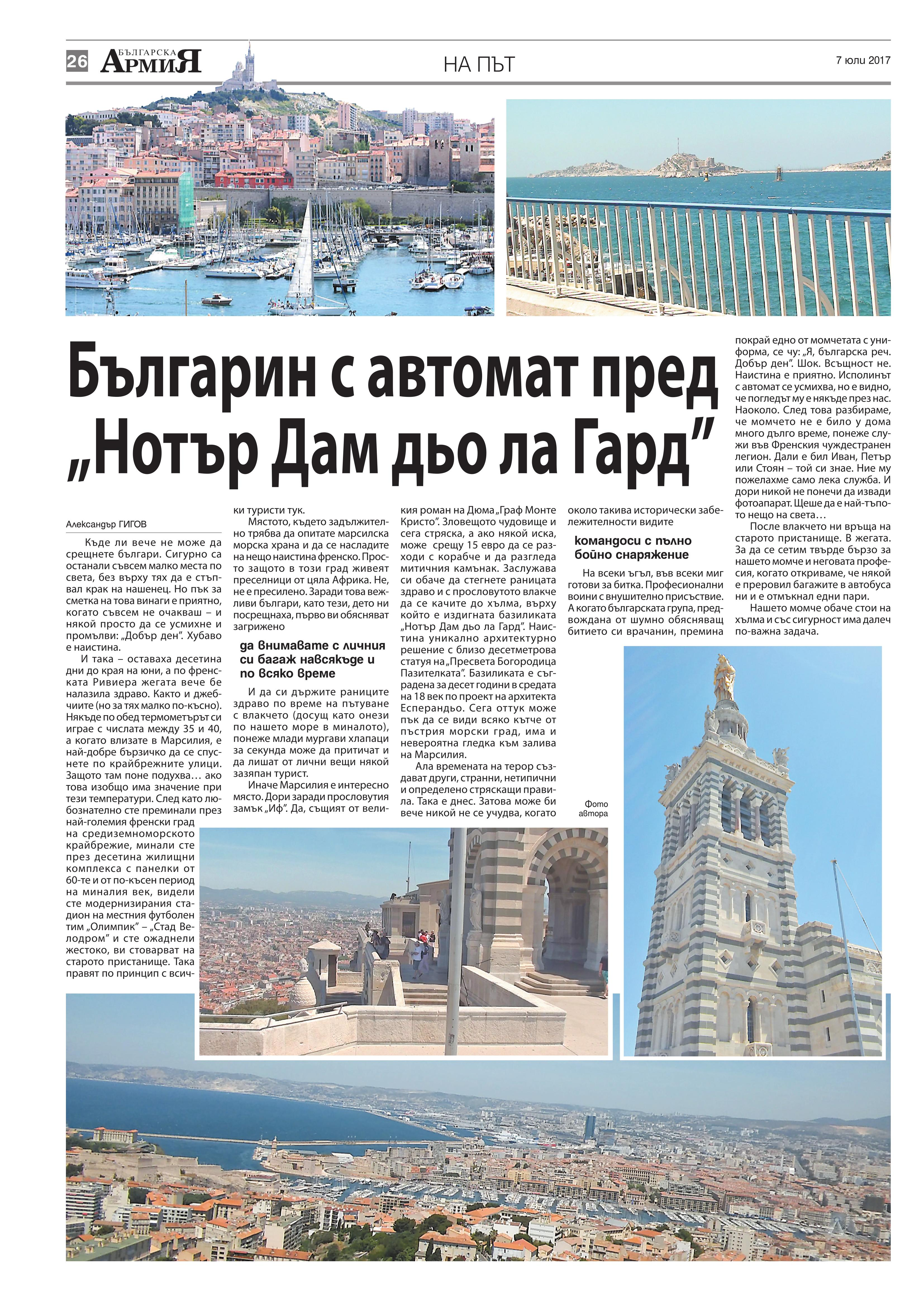 https://www.armymedia.bg/wp-content/uploads/2015/06/26.page1_-21.jpg