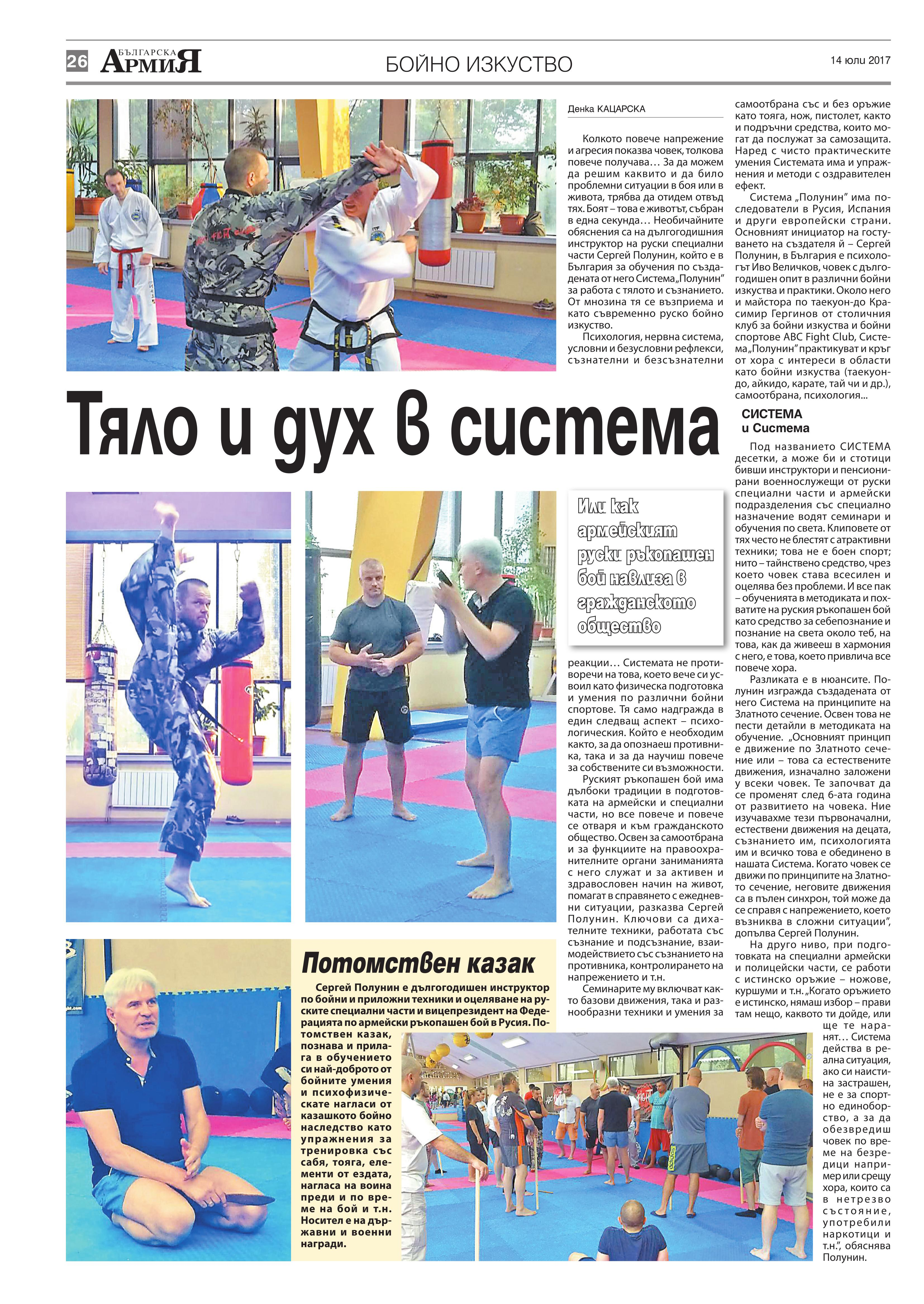 https://www.armymedia.bg/wp-content/uploads/2015/06/26.page1_-22.jpg