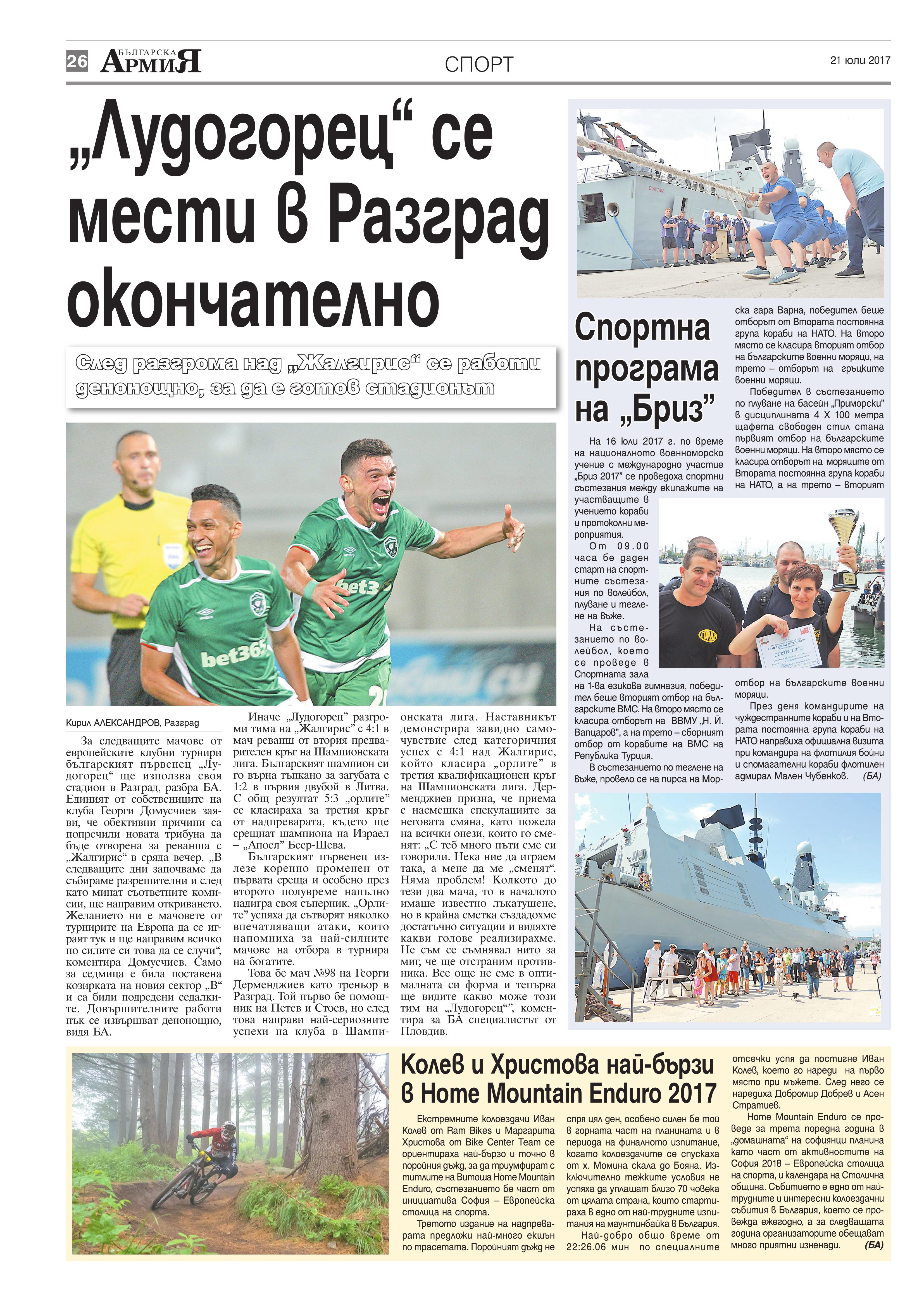 https://www.armymedia.bg/wp-content/uploads/2015/06/26.page1_-23.jpg