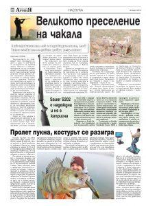 https://www.armymedia.bg/wp-content/uploads/2015/06/26.page1_-75-213x300.jpg