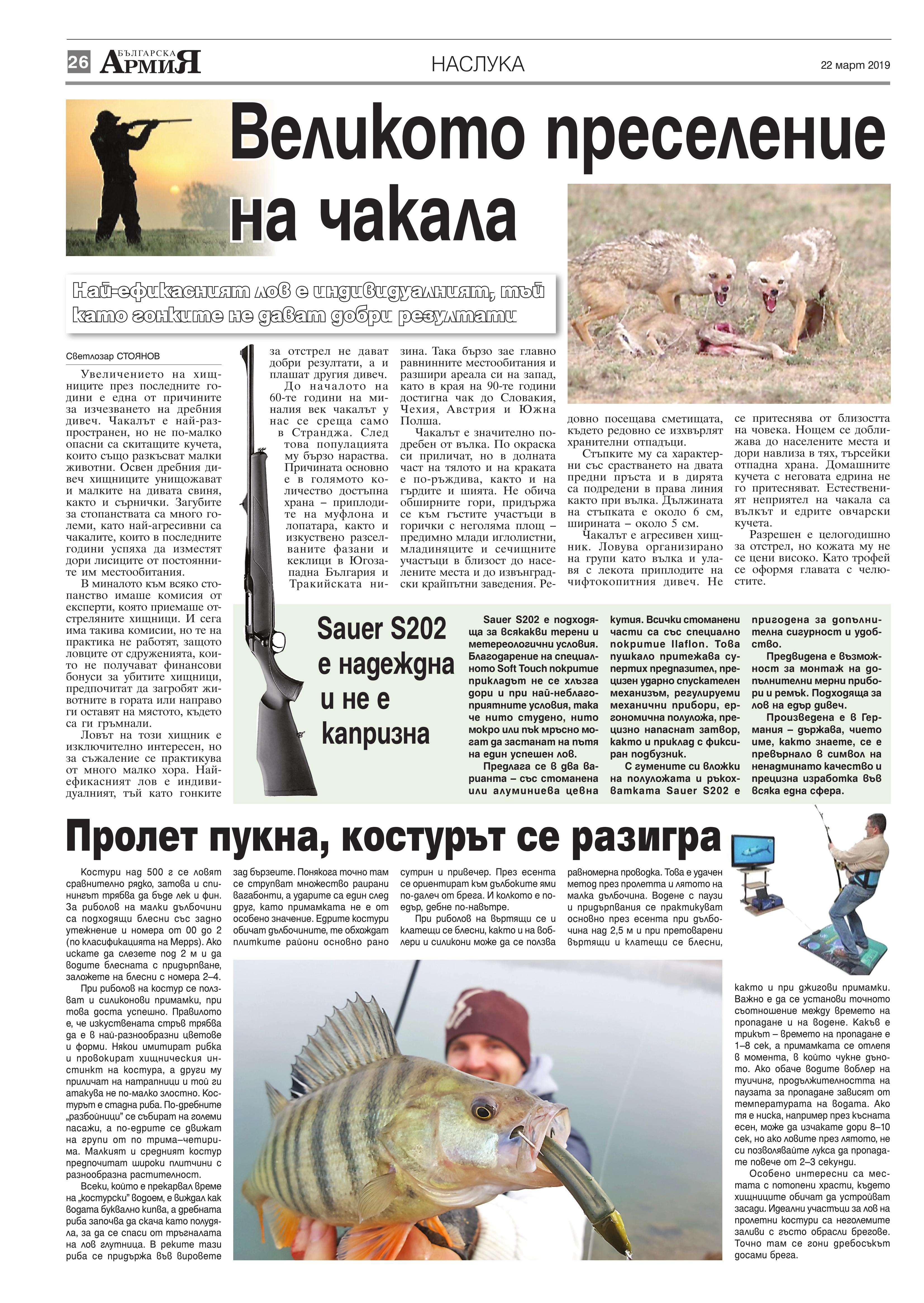 https://www.armymedia.bg/wp-content/uploads/2015/06/26.page1_-75.jpg