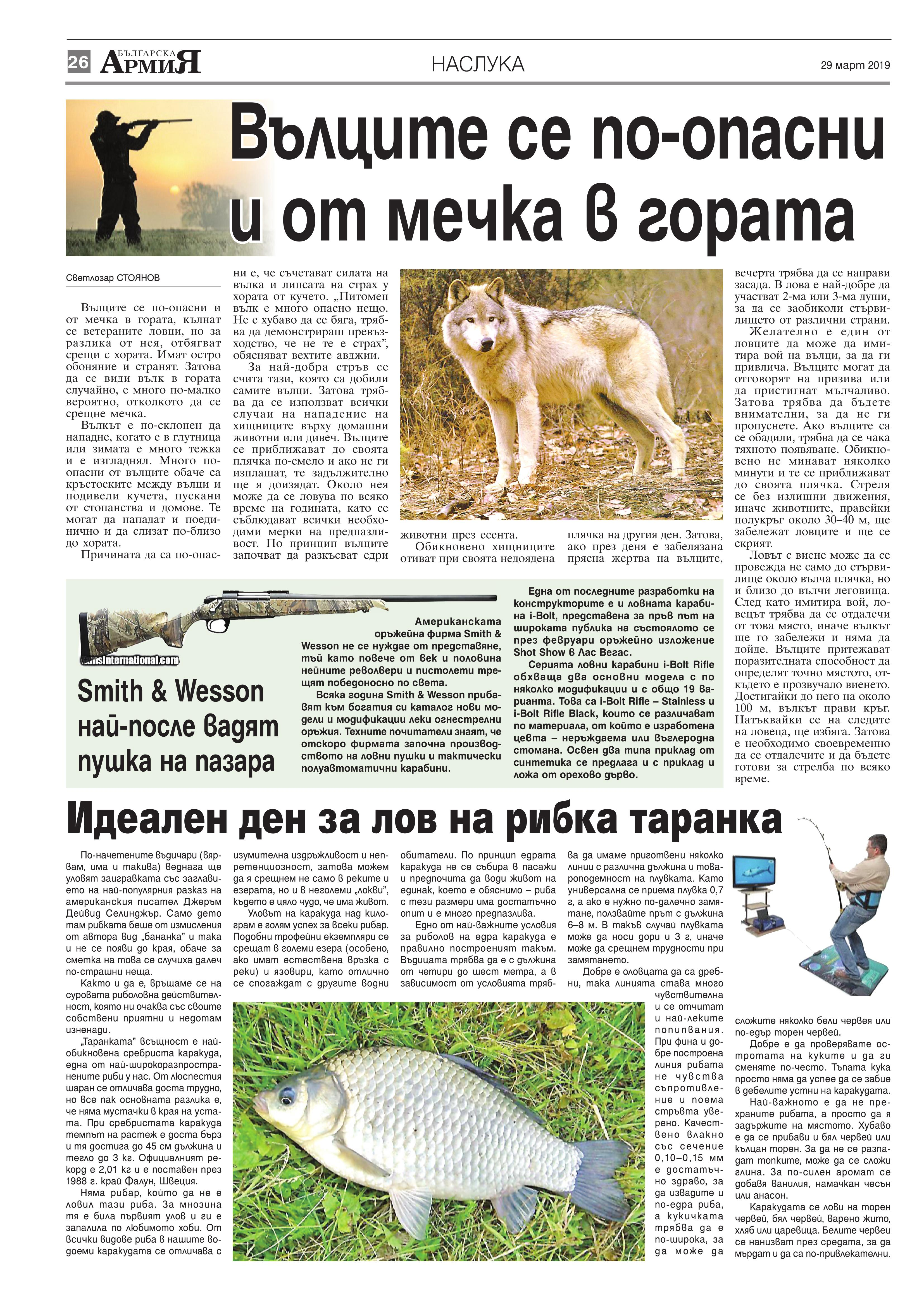https://www.armymedia.bg/wp-content/uploads/2015/06/26.page1_-76.jpg
