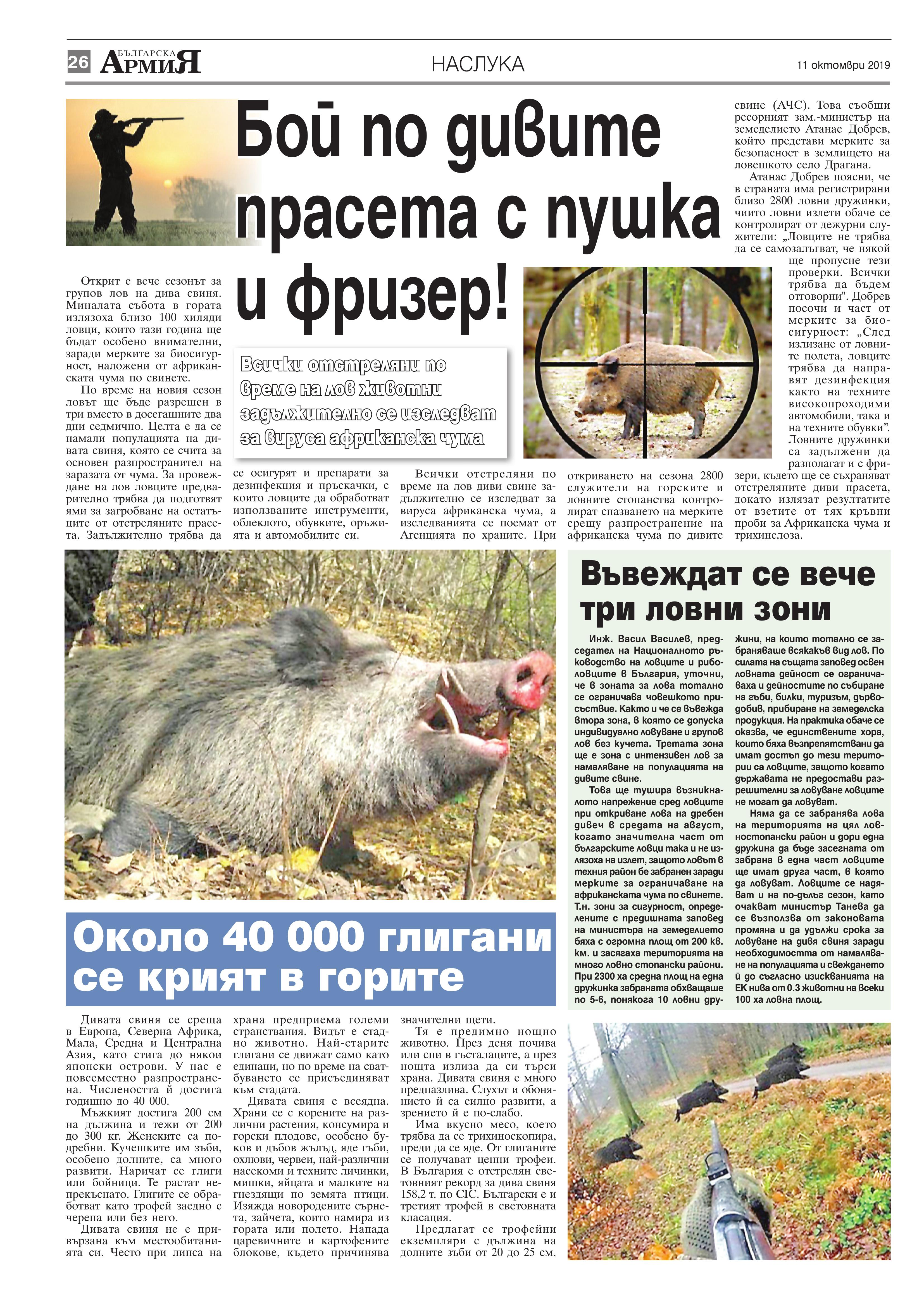 https://www.armymedia.bg/wp-content/uploads/2015/06/26.page1_-91.jpg