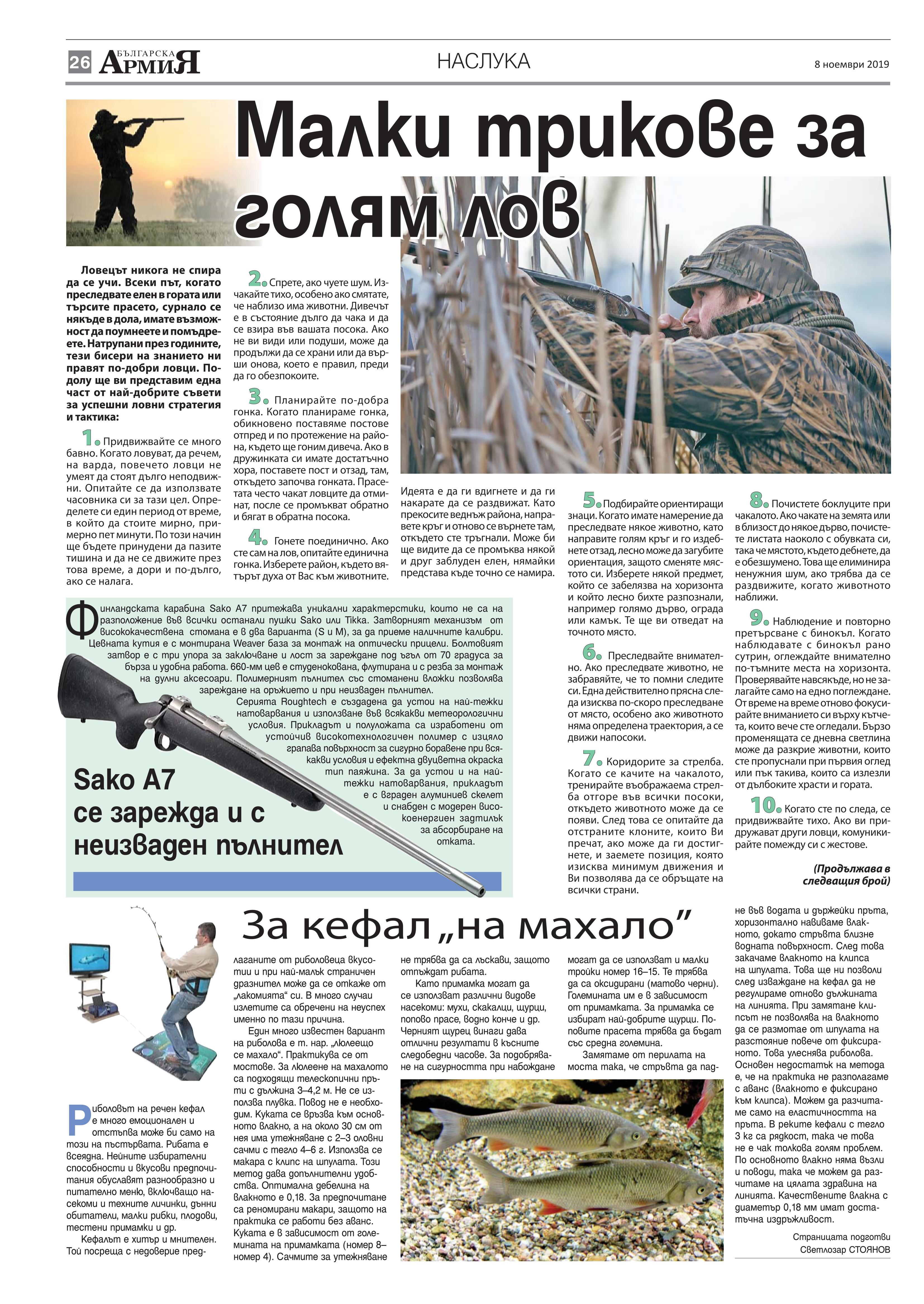 https://www.armymedia.bg/wp-content/uploads/2015/06/26.page1_-95.jpg