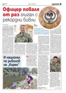 https://www.armymedia.bg/wp-content/uploads/2015/06/27-36-213x300.jpg