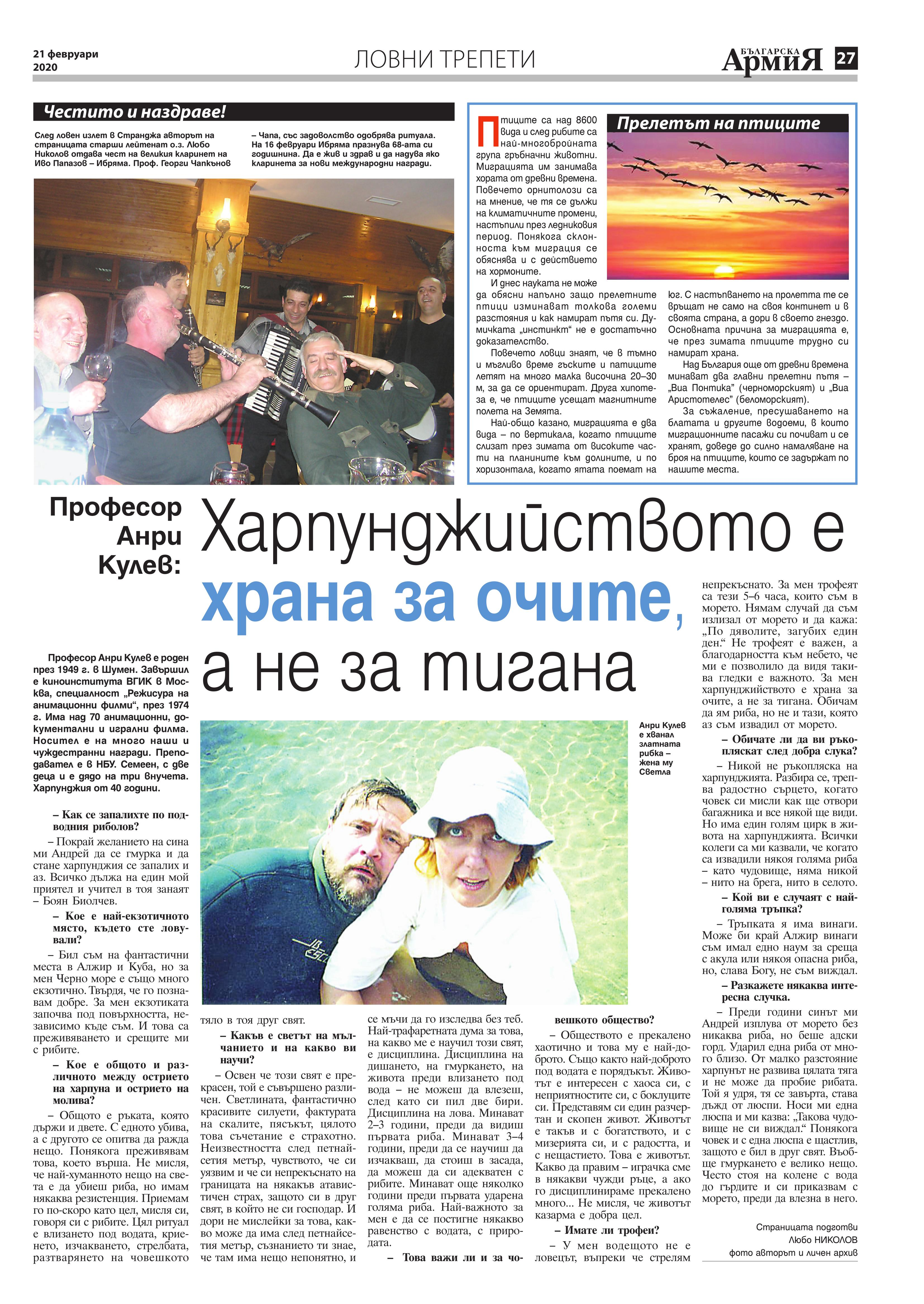 https://www.armymedia.bg/wp-content/uploads/2015/06/27.page1_-107.jpg