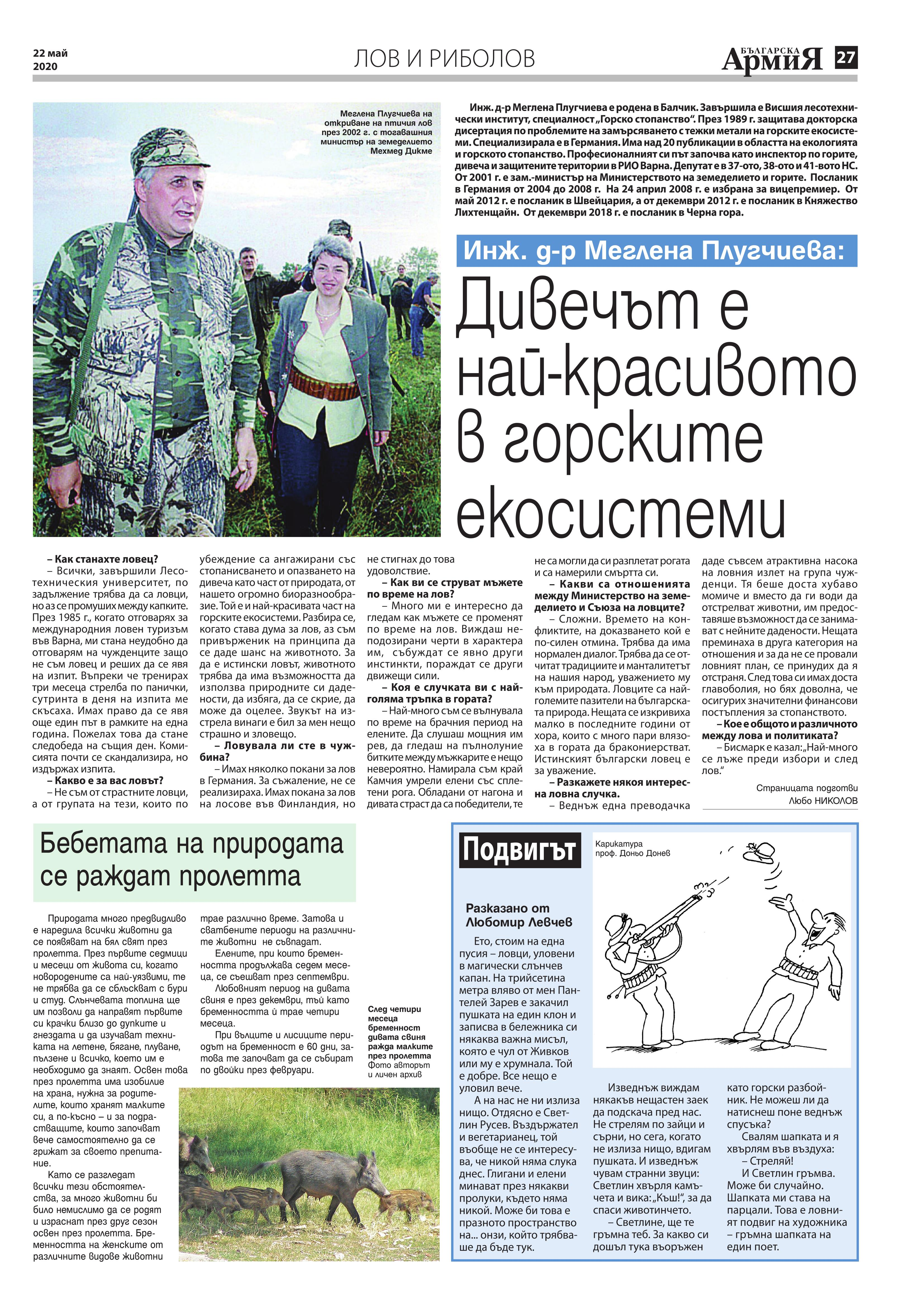 https://www.armymedia.bg/wp-content/uploads/2015/06/27.page1_-111.jpg