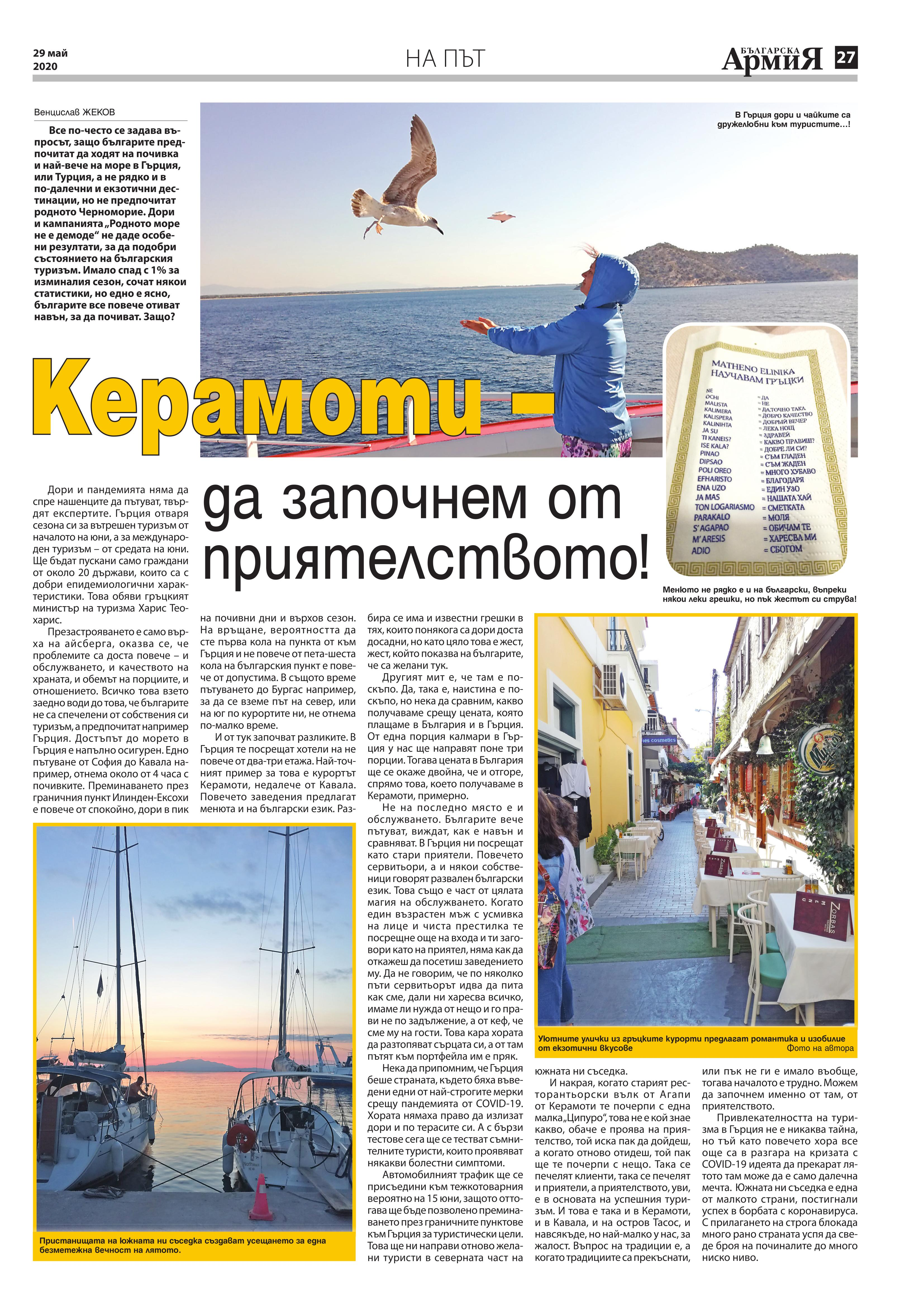 https://www.armymedia.bg/wp-content/uploads/2015/06/27.page1_-112.jpg