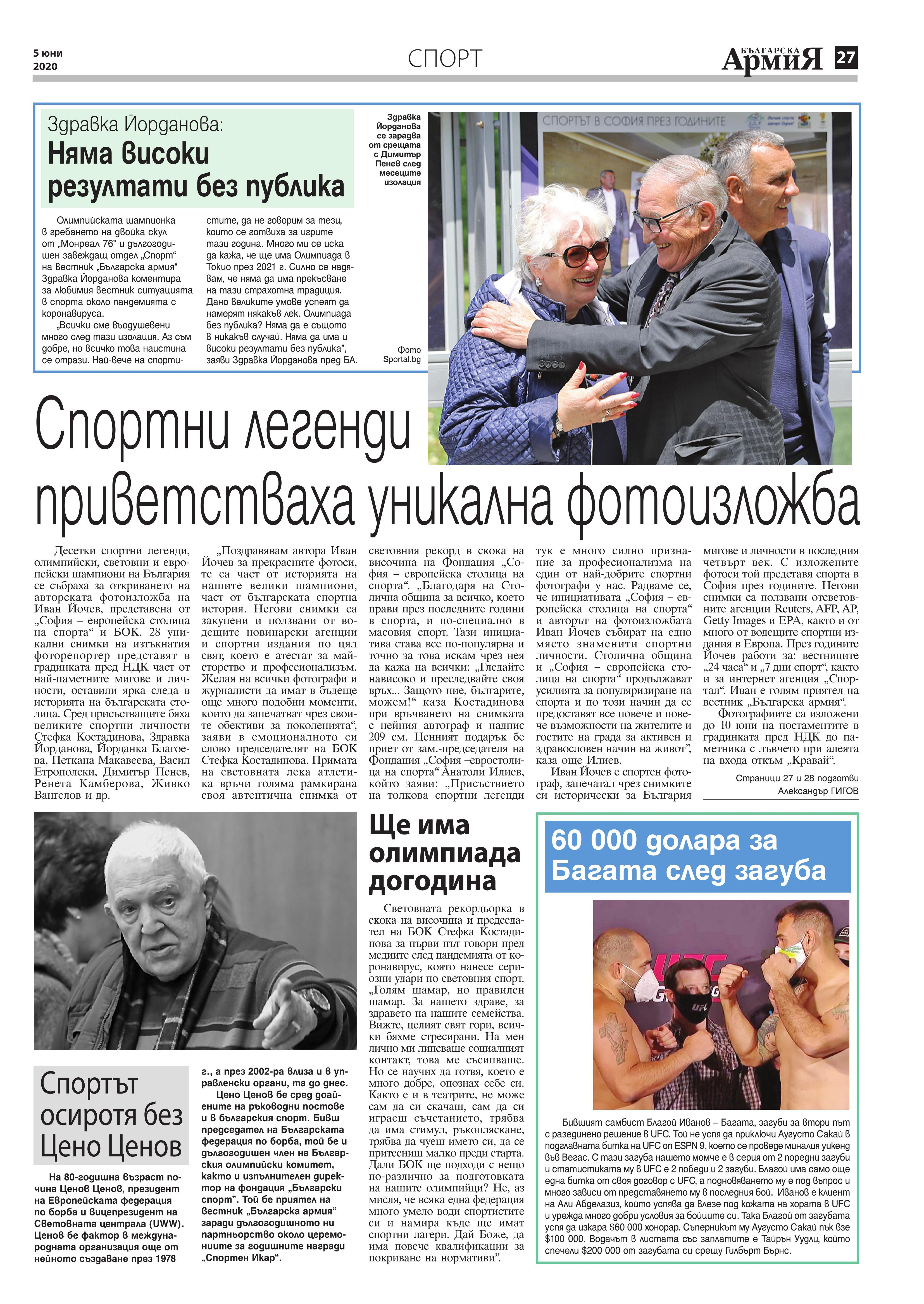 https://www.armymedia.bg/wp-content/uploads/2015/06/27.page1_-113.jpg