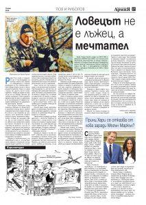 https://www.armymedia.bg/wp-content/uploads/2015/06/27.page1_-117-213x300.jpg