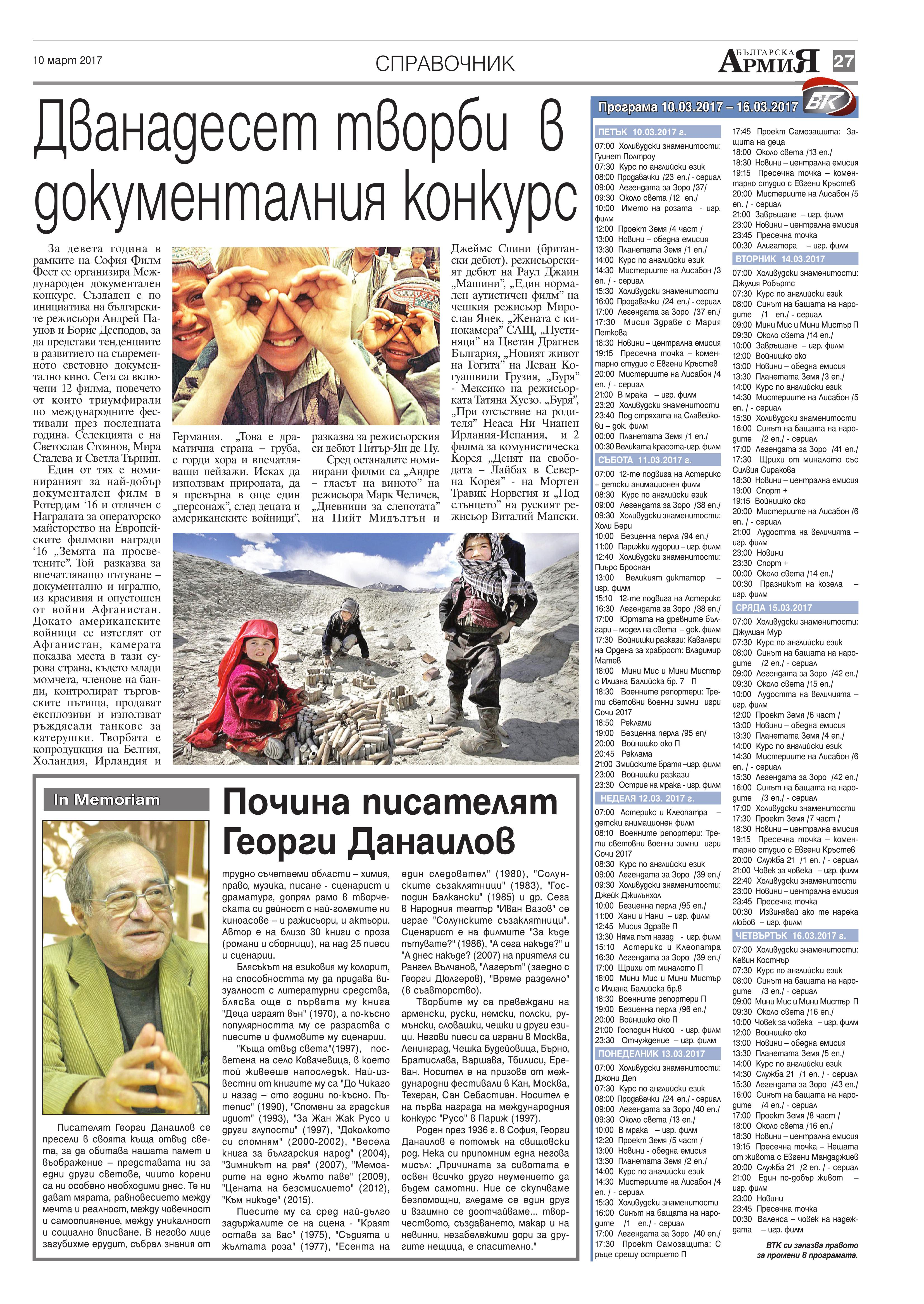 https://www.armymedia.bg/wp-content/uploads/2015/06/27.page1_-14.jpg