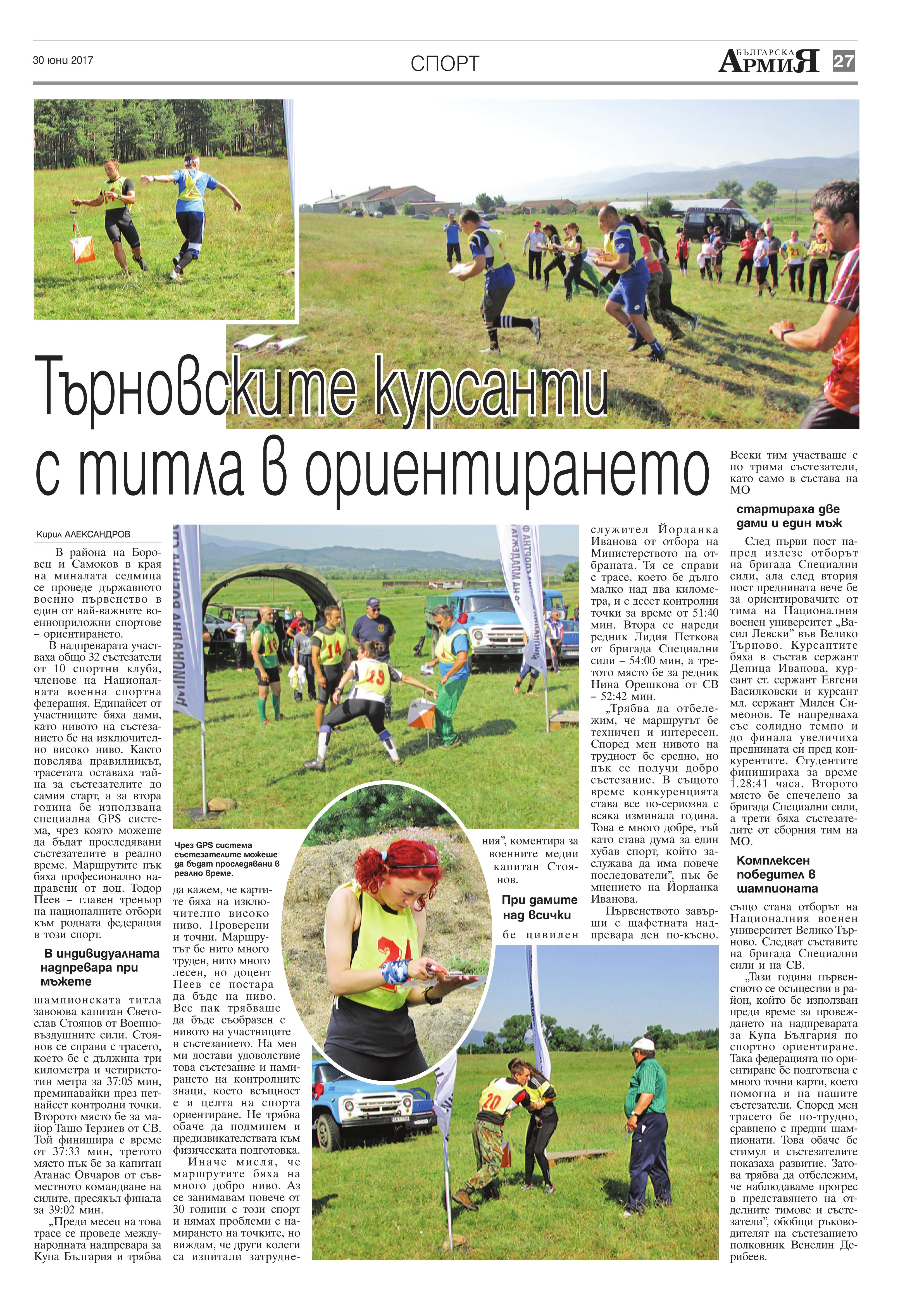 https://www.armymedia.bg/wp-content/uploads/2015/06/27.page1_-20.jpg