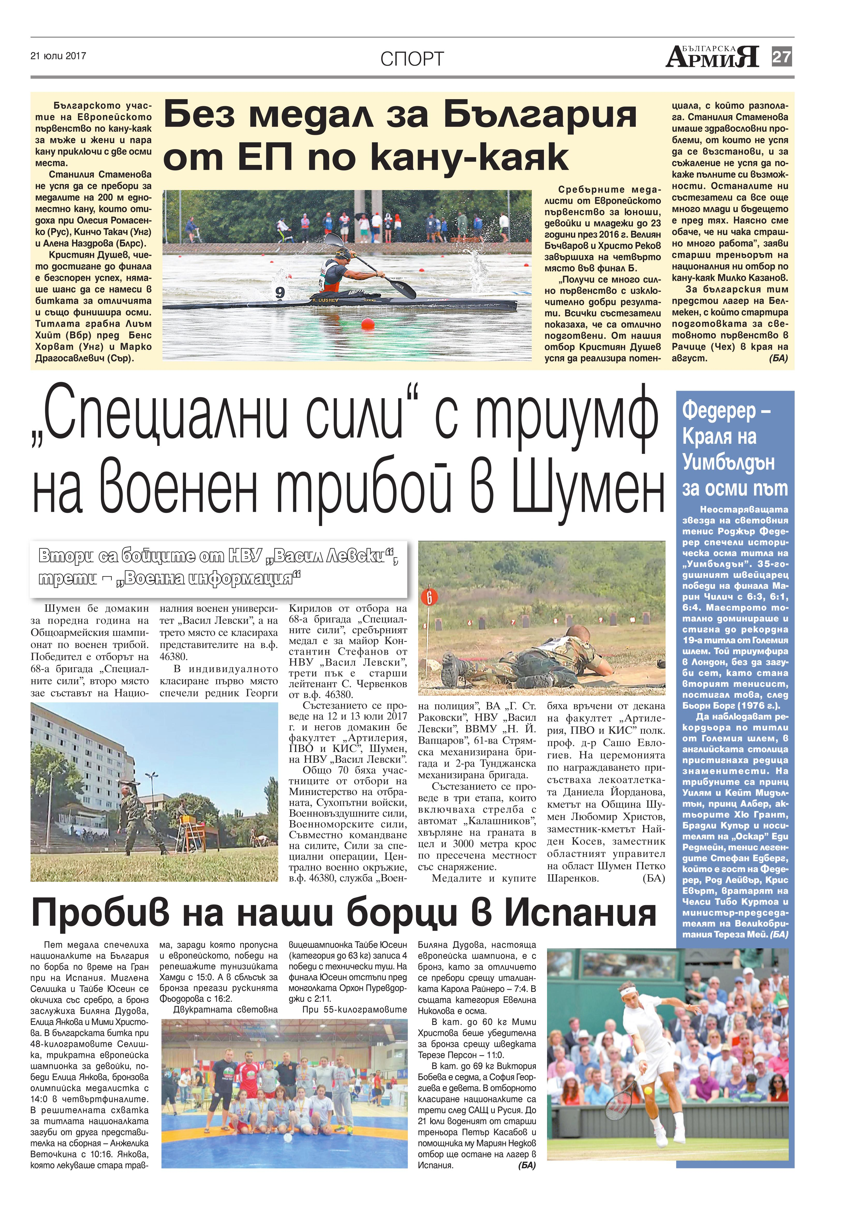 https://www.armymedia.bg/wp-content/uploads/2015/06/27.page1_-23.jpg