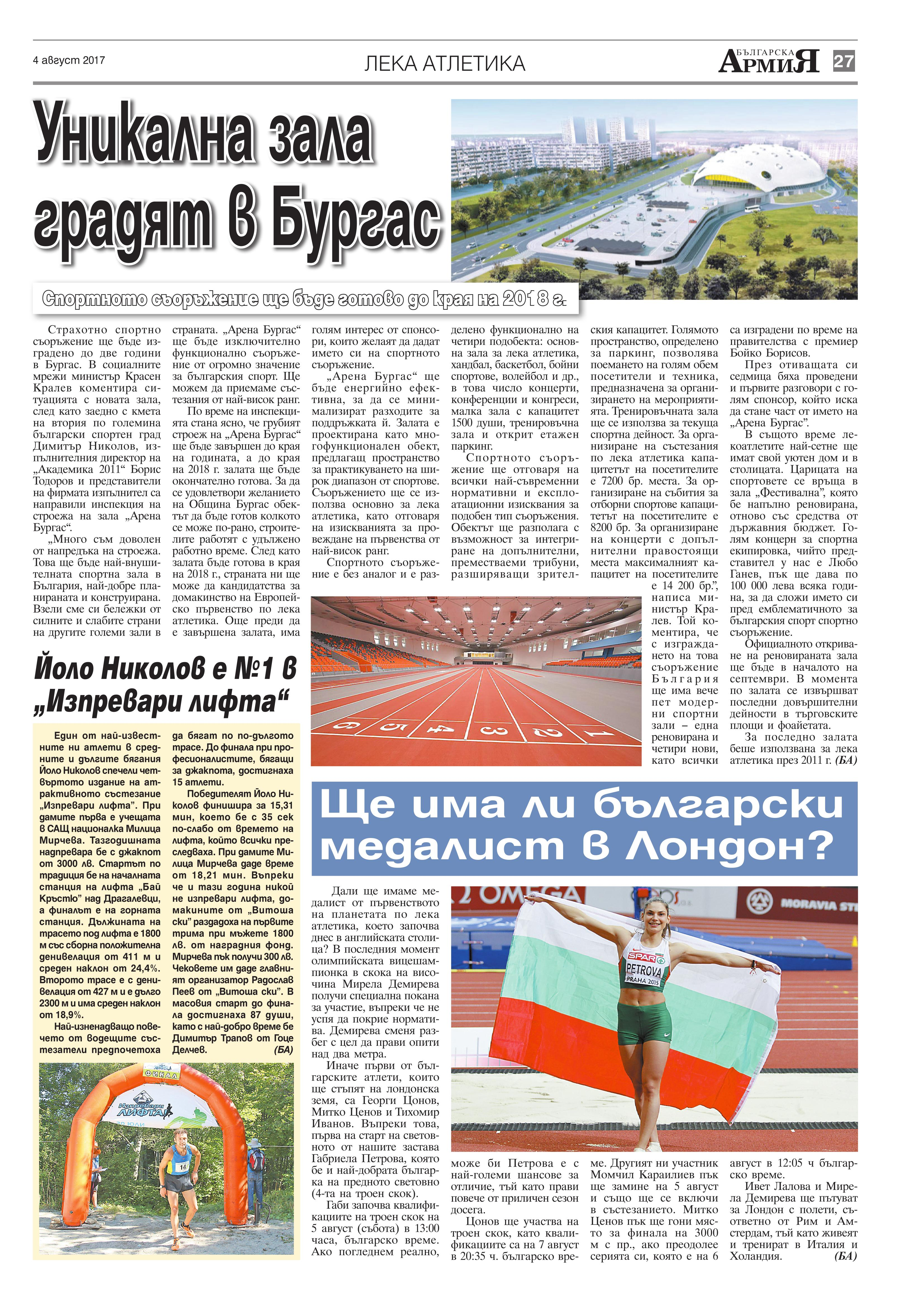 https://www.armymedia.bg/wp-content/uploads/2015/06/27.page1_-24.jpg