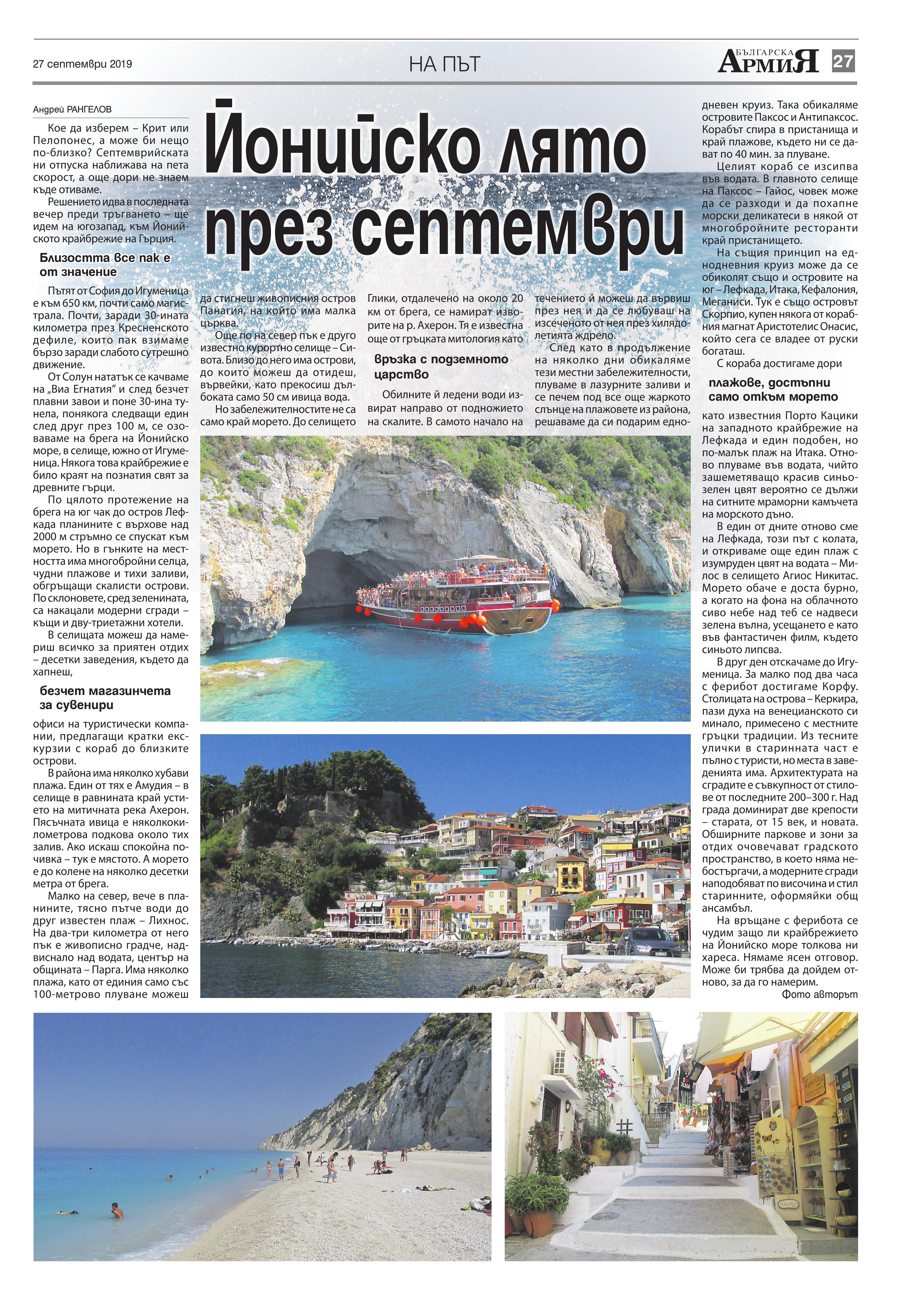 https://www.armymedia.bg/wp-content/uploads/2015/06/27.page1_-91.jpg