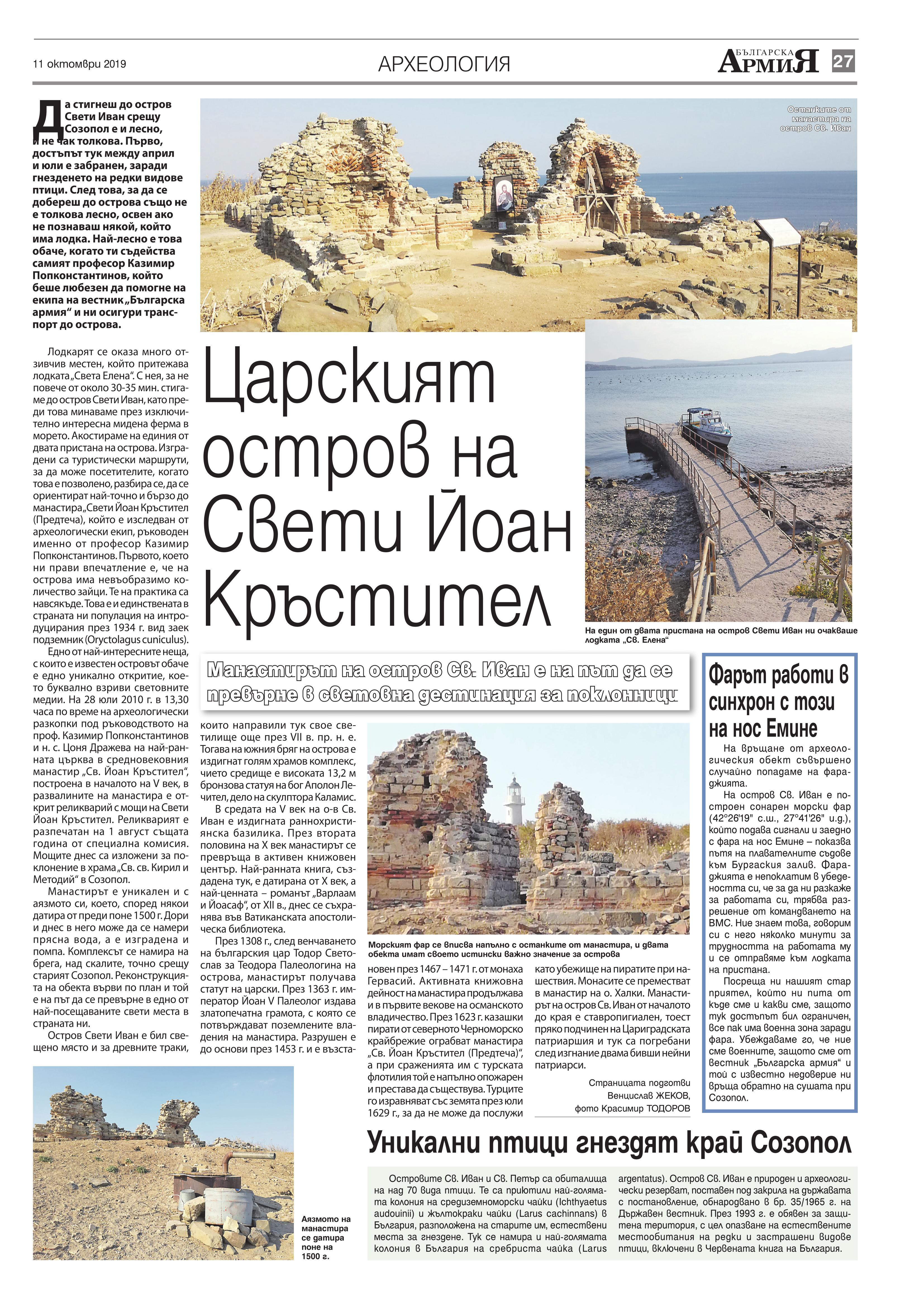 https://www.armymedia.bg/wp-content/uploads/2015/06/27.page1_-92.jpg