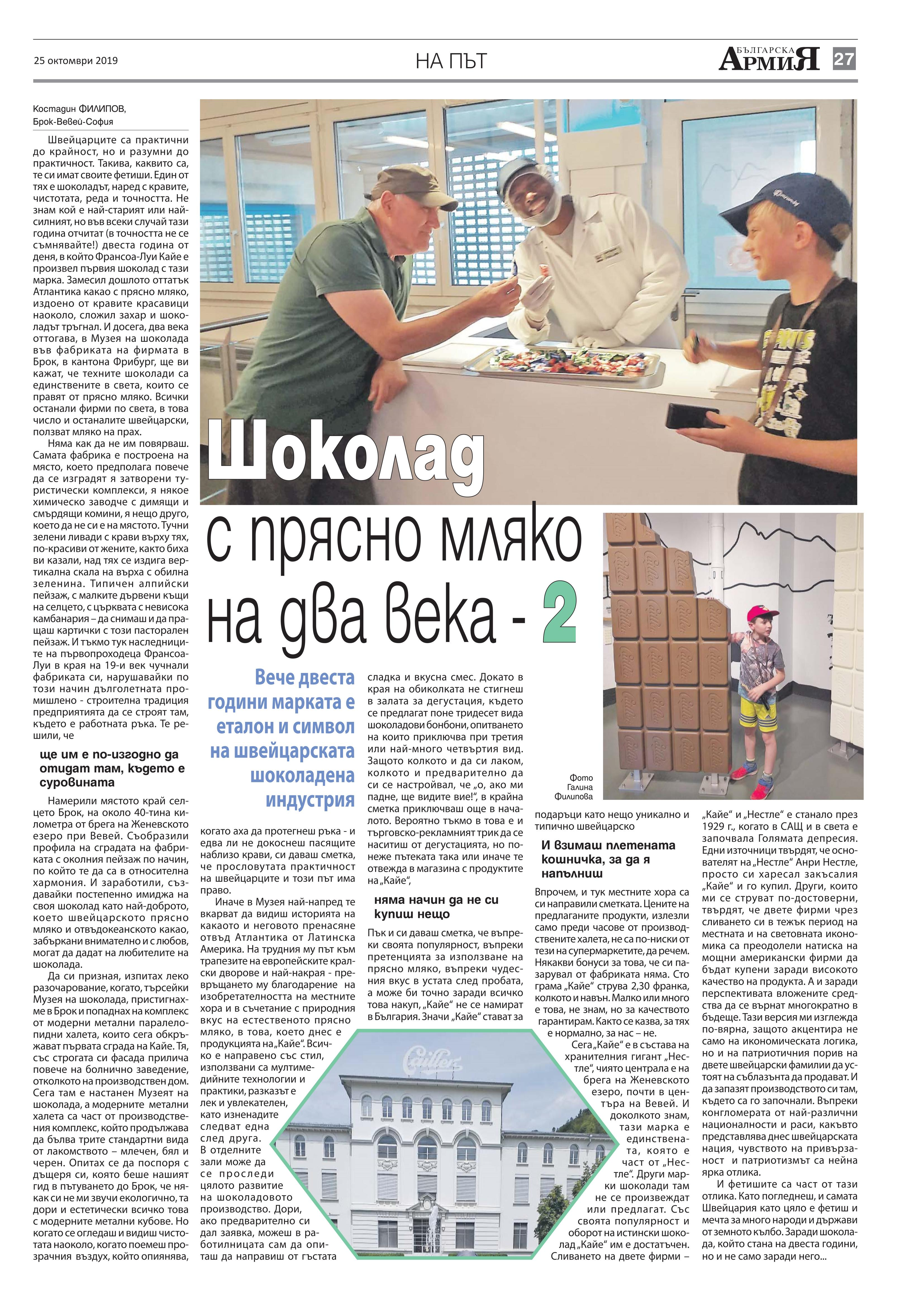 https://www.armymedia.bg/wp-content/uploads/2015/06/27.page1_-94.jpg