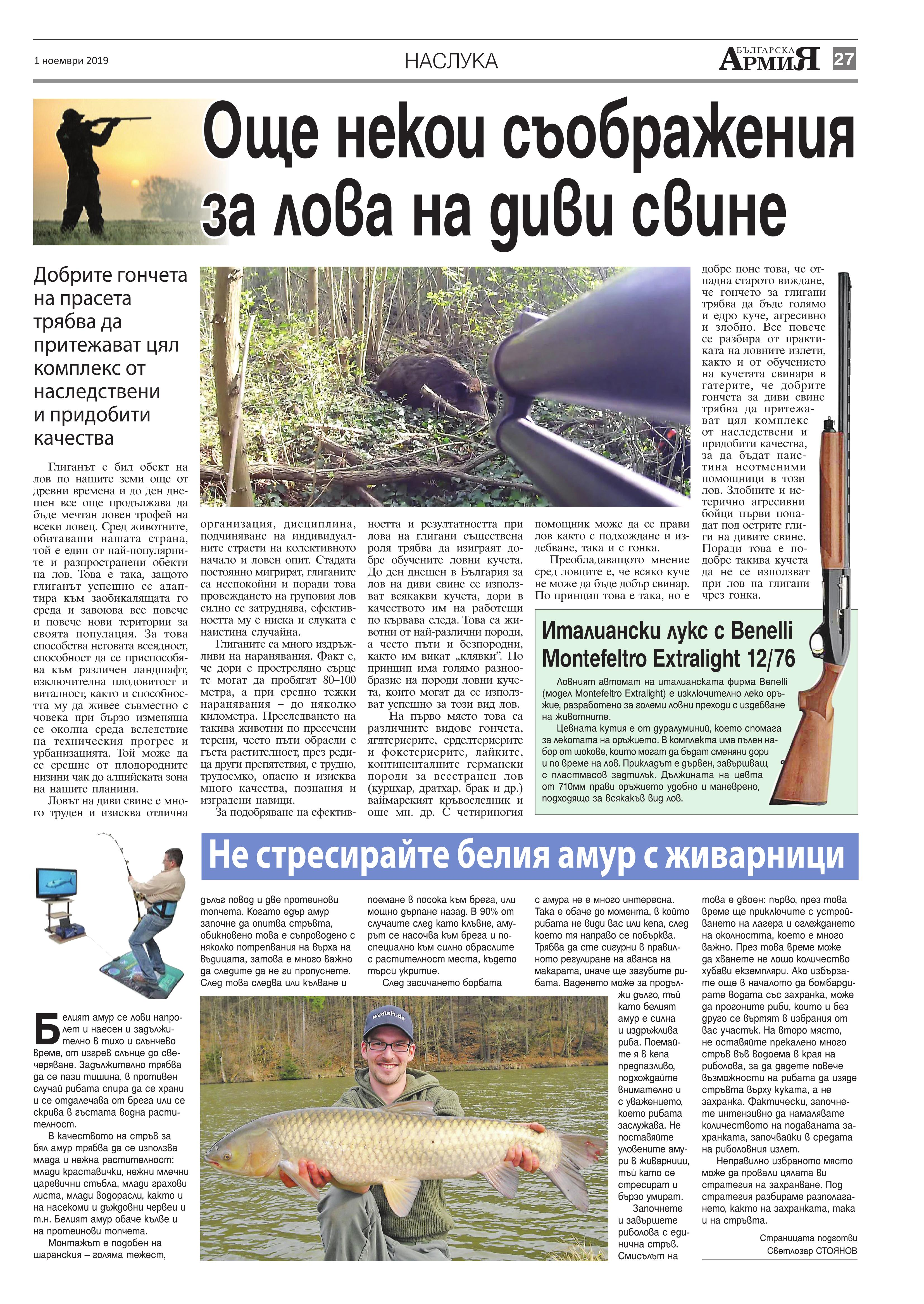https://www.armymedia.bg/wp-content/uploads/2015/06/27.page1_-95.jpg