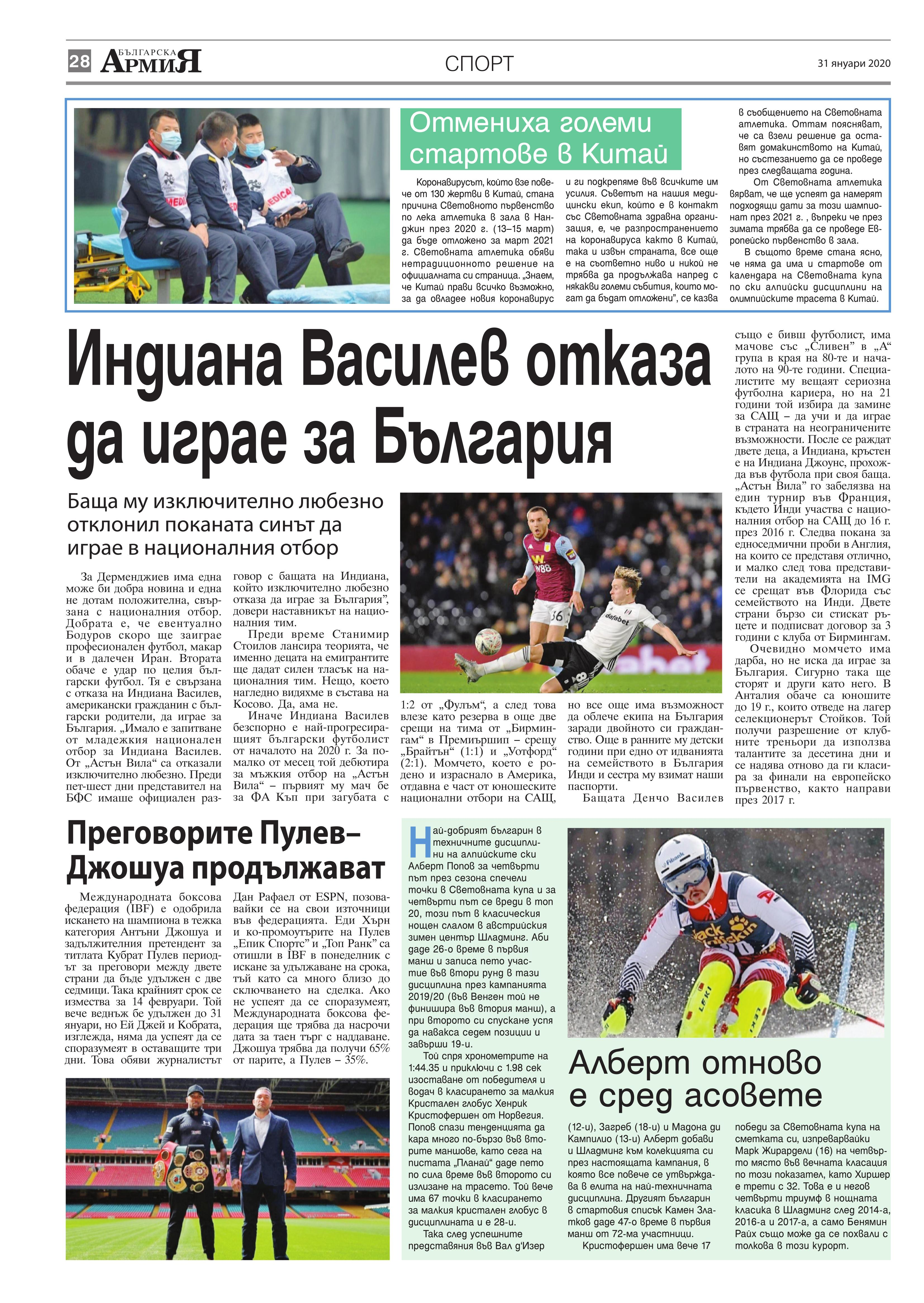 https://www.armymedia.bg/wp-content/uploads/2015/06/28.page1_-105.jpg