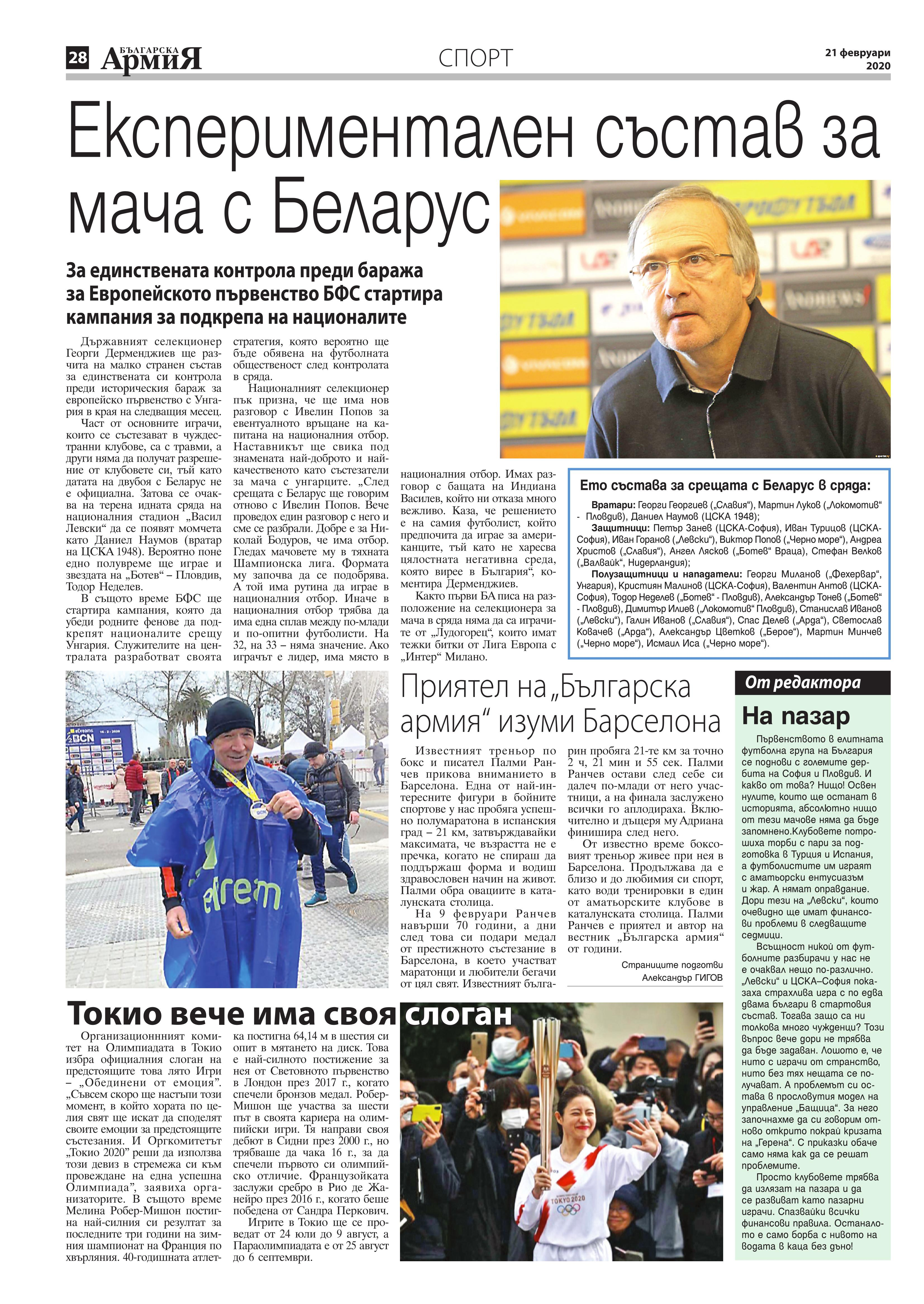 https://www.armymedia.bg/wp-content/uploads/2015/06/28.page1_-107.jpg