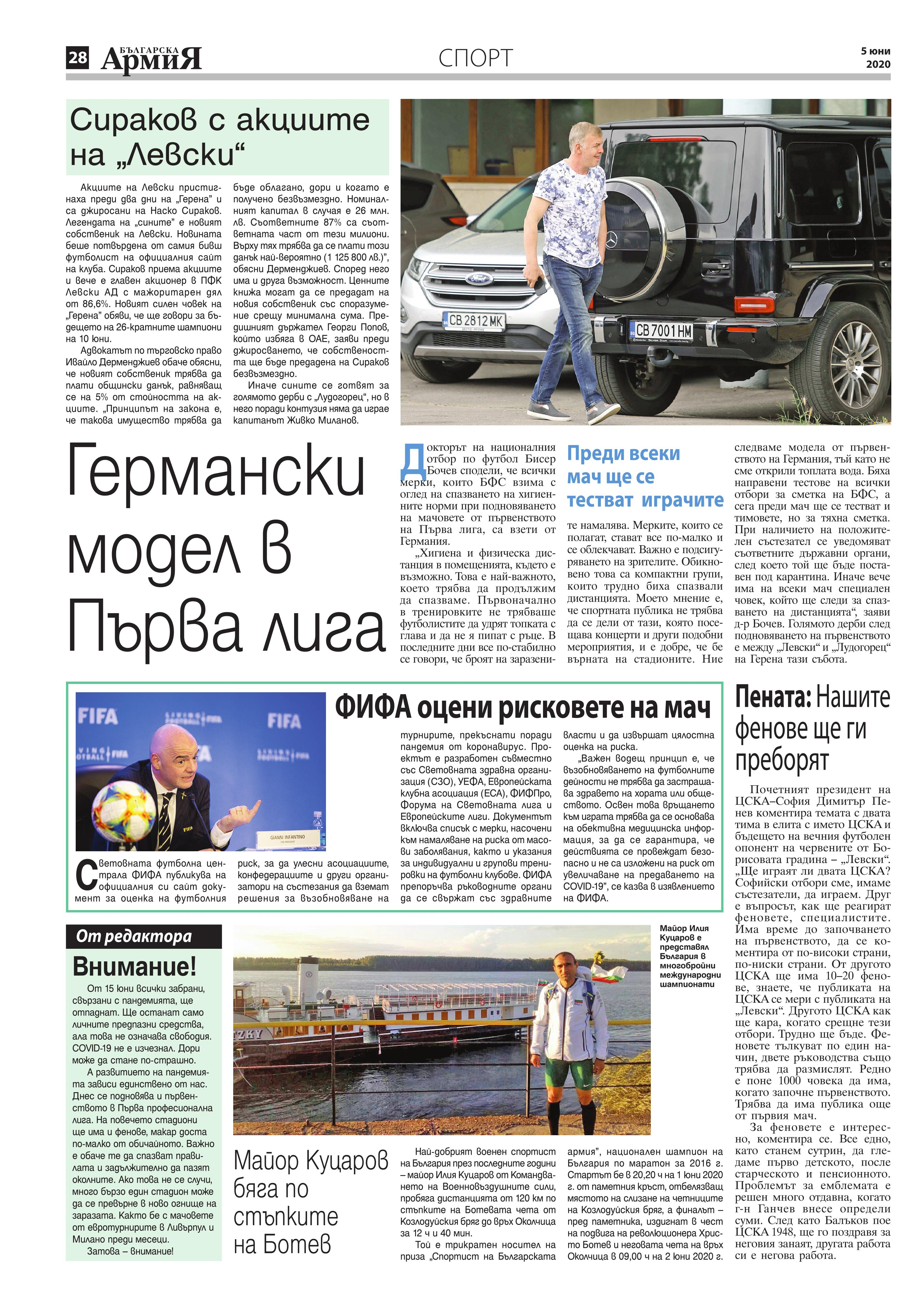 https://www.armymedia.bg/wp-content/uploads/2015/06/28.page1_-113.jpg