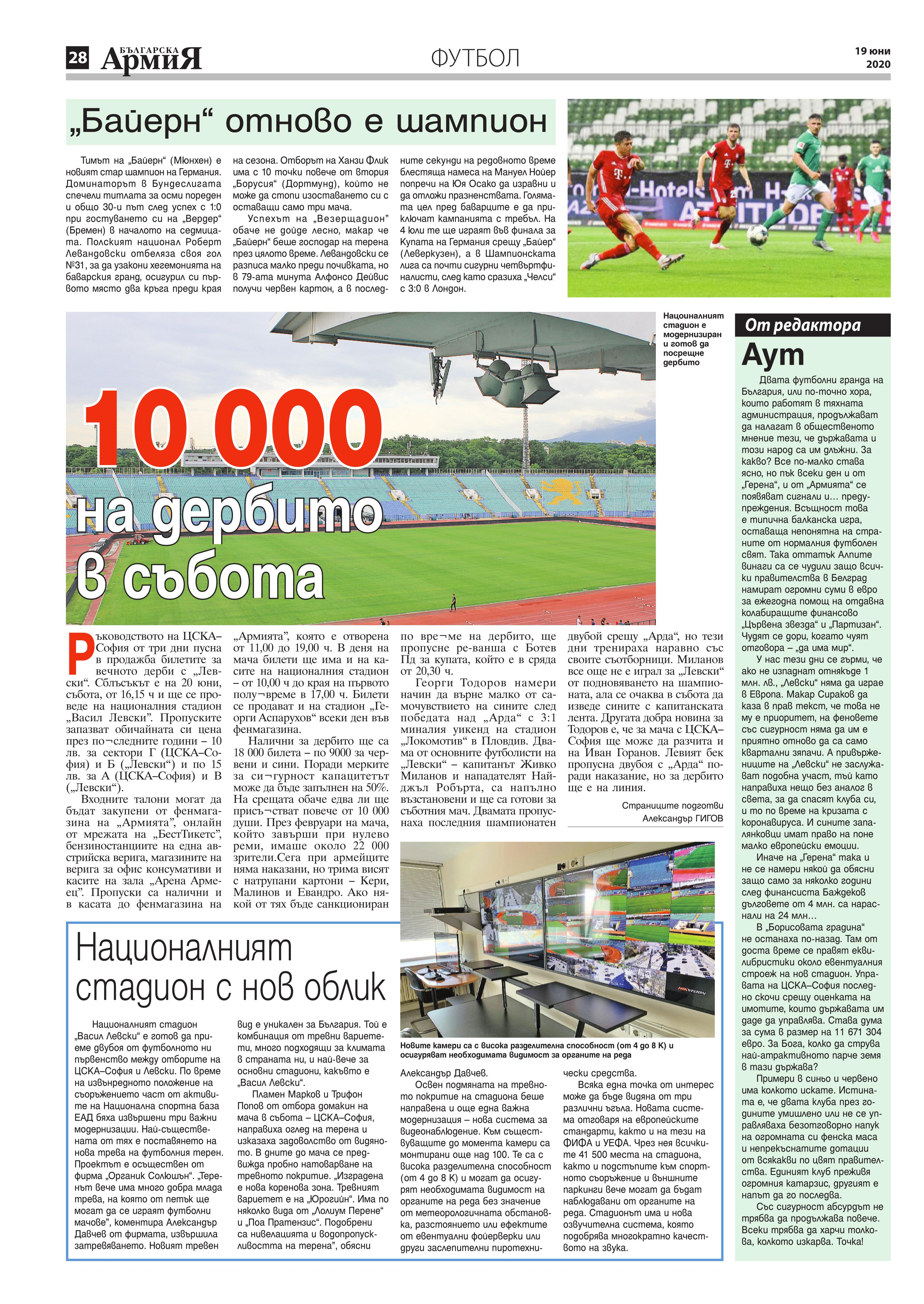 https://www.armymedia.bg/wp-content/uploads/2015/06/28.page1_-115.jpg